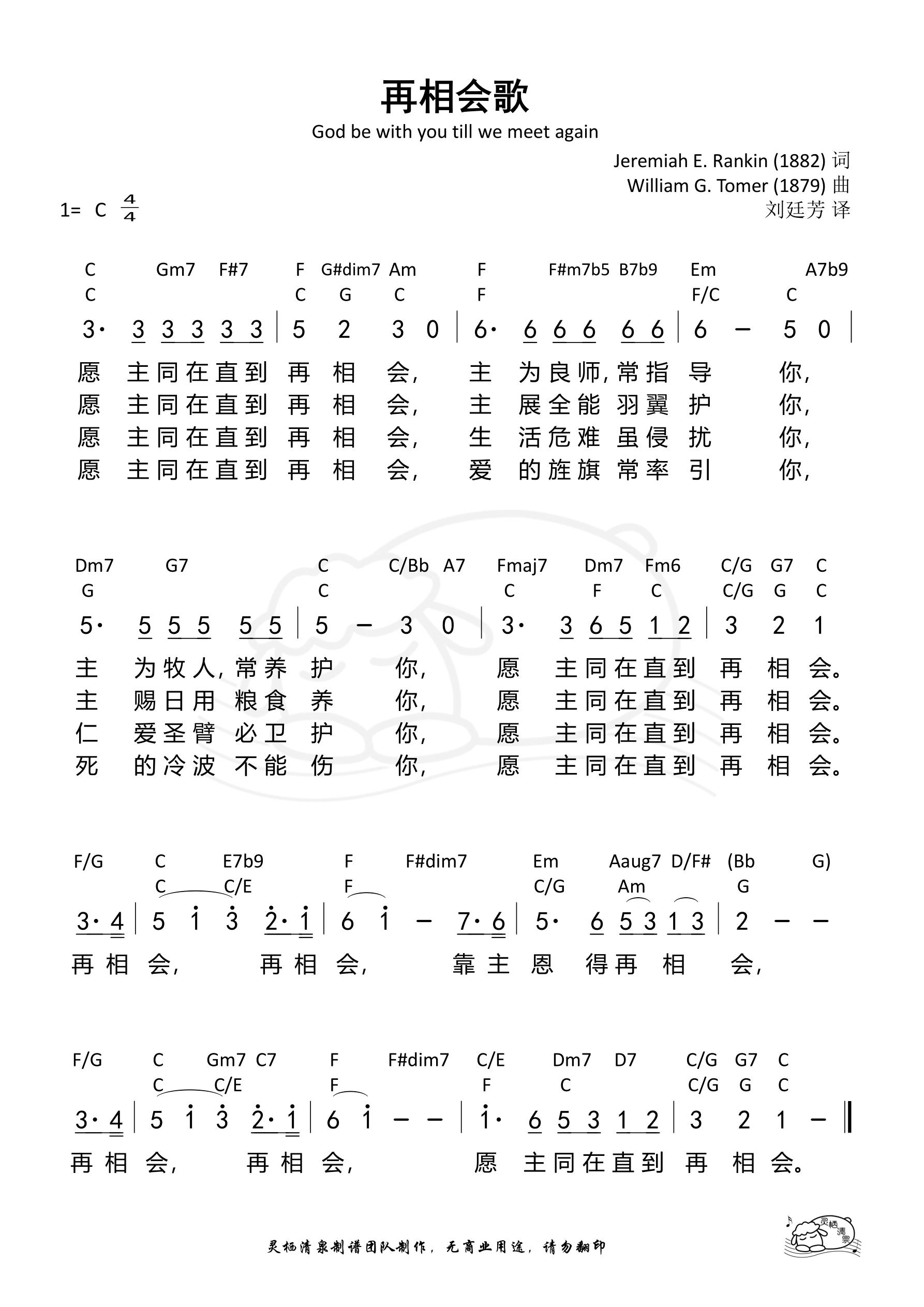 《第180首 - 再相会歌 和弦简谱》
