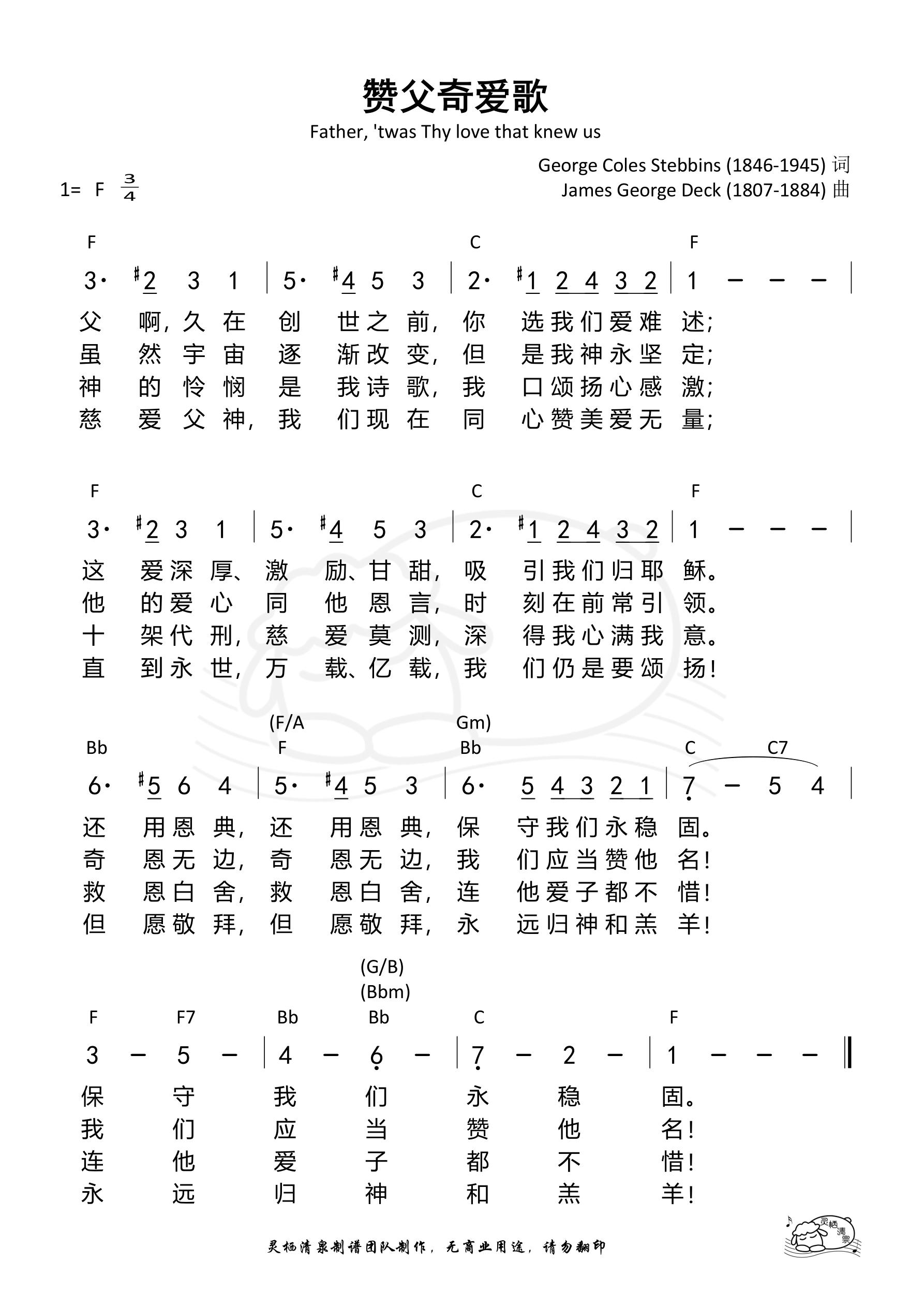《第182首 - 赞父奇爱歌 和弦简谱》