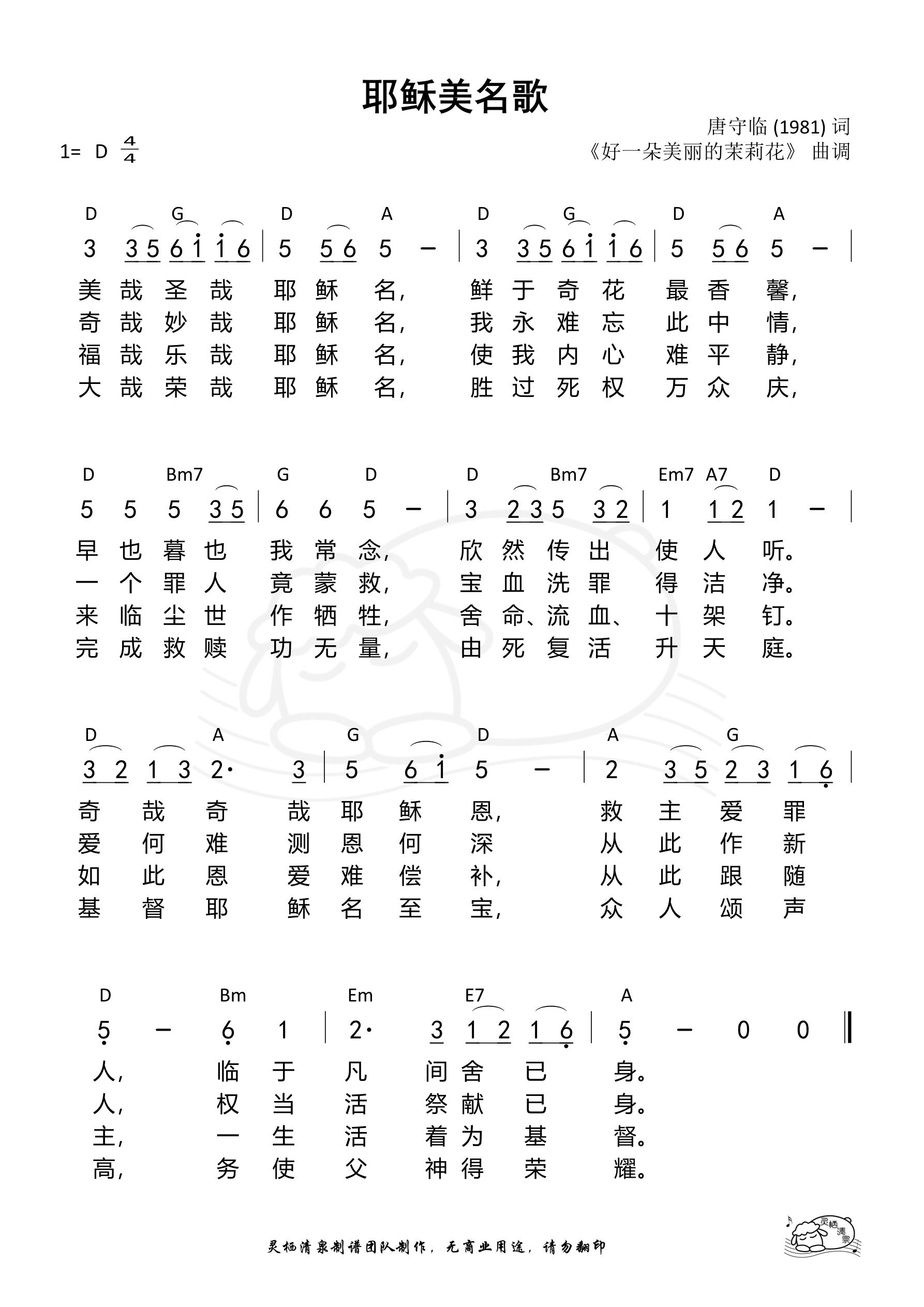 《第159首 - 耶稣美名歌 和弦简谱》