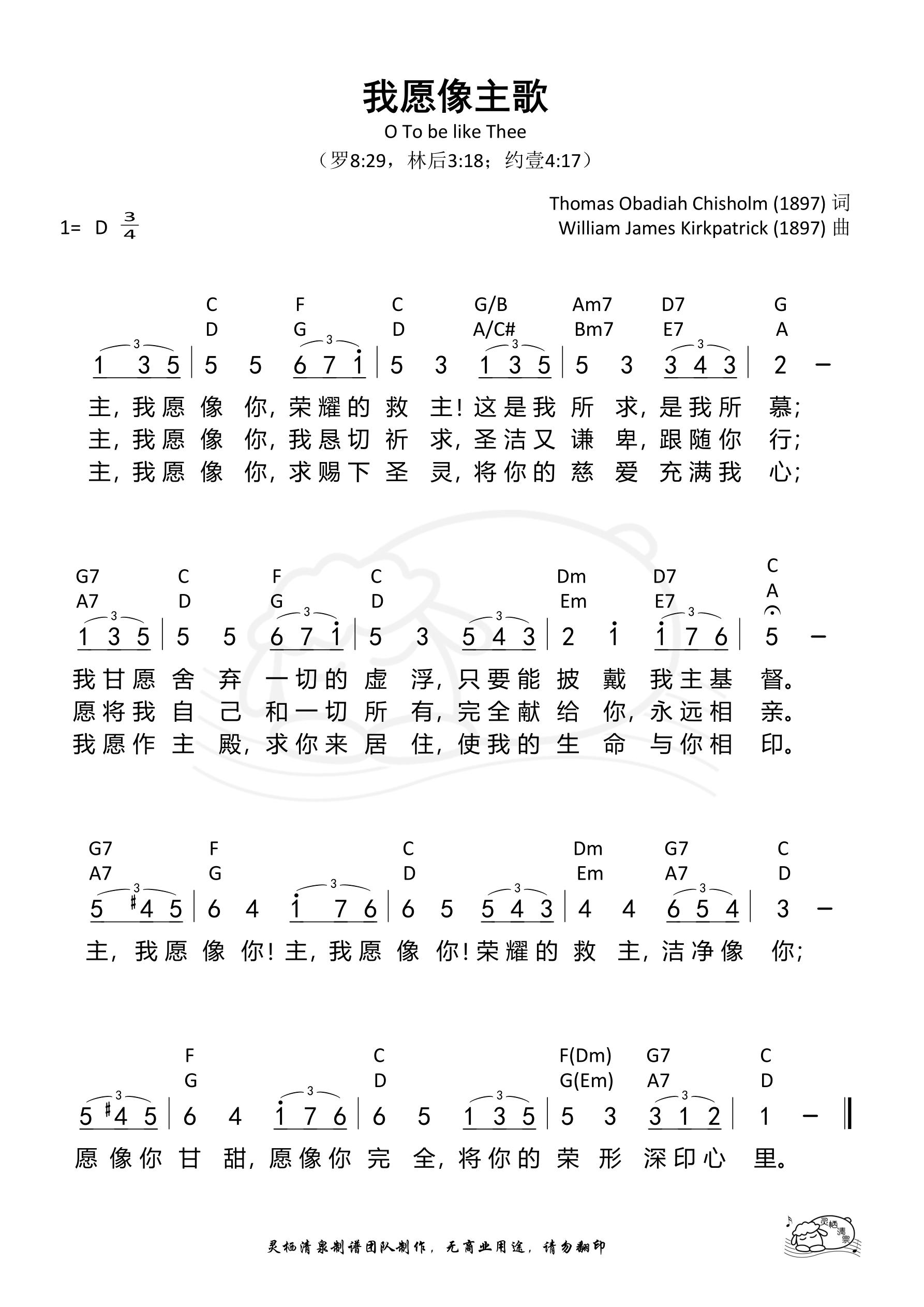 《第138首 - 我愿像主歌 和弦简谱》