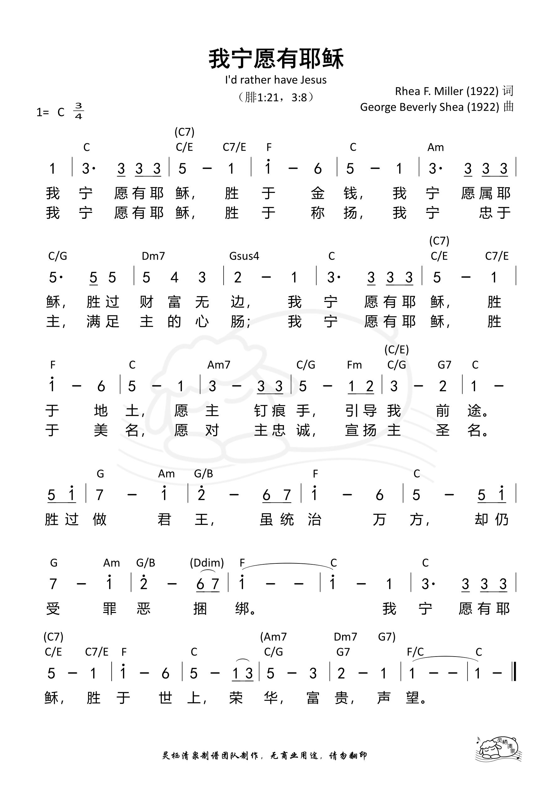 《第128首 - 我宁愿有耶稣 和弦简谱》