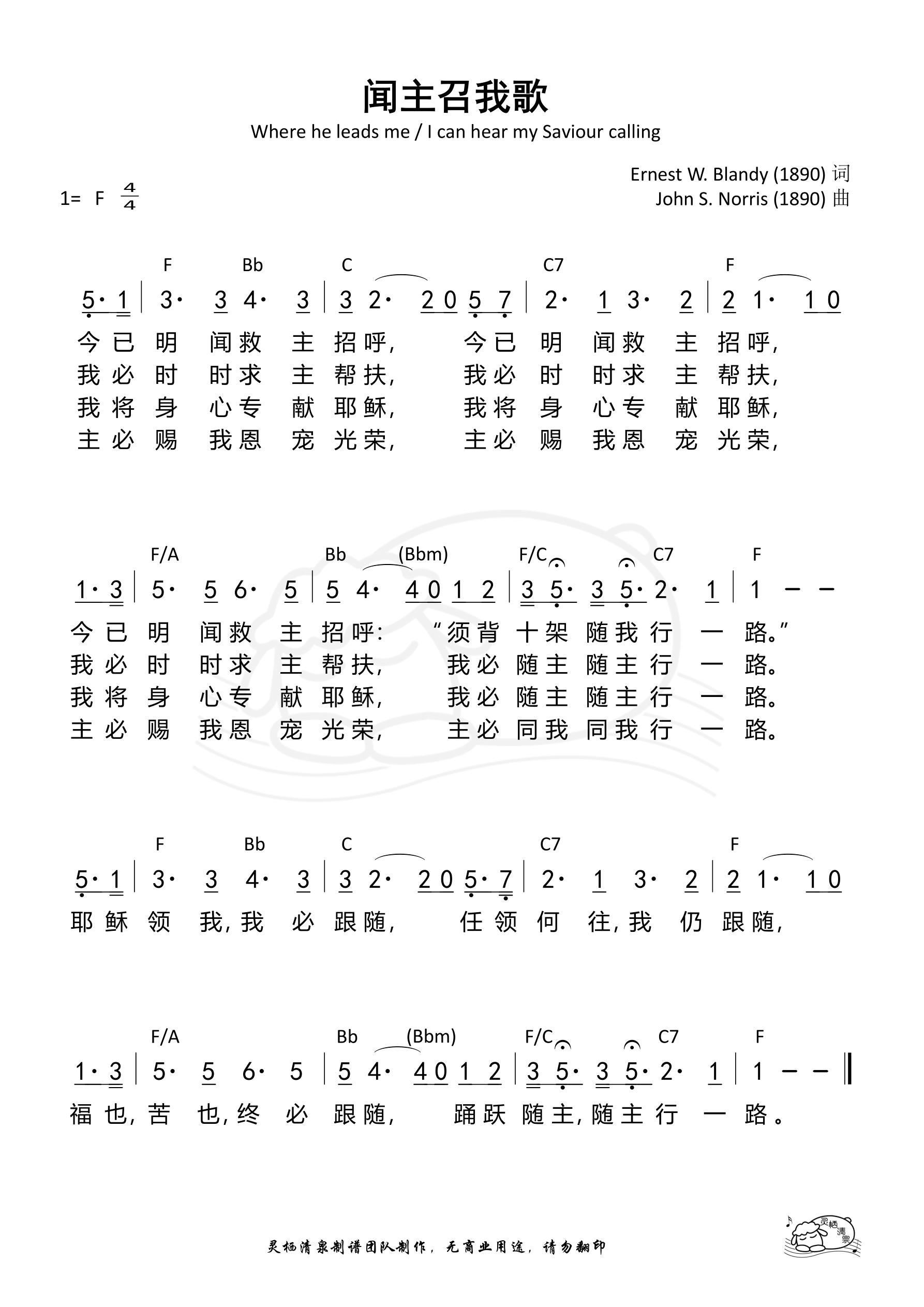 《第125首 - 闻主召我歌 和弦简谱》