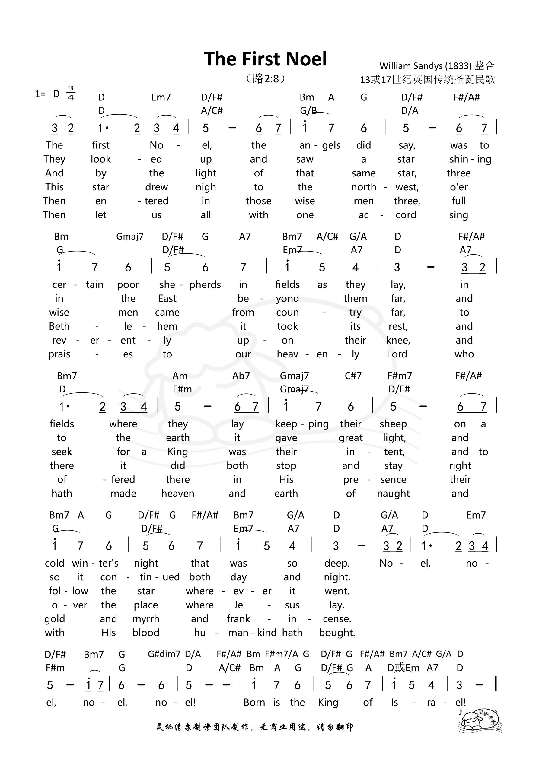 《第2007首 - The First Noel 和弦简谱》