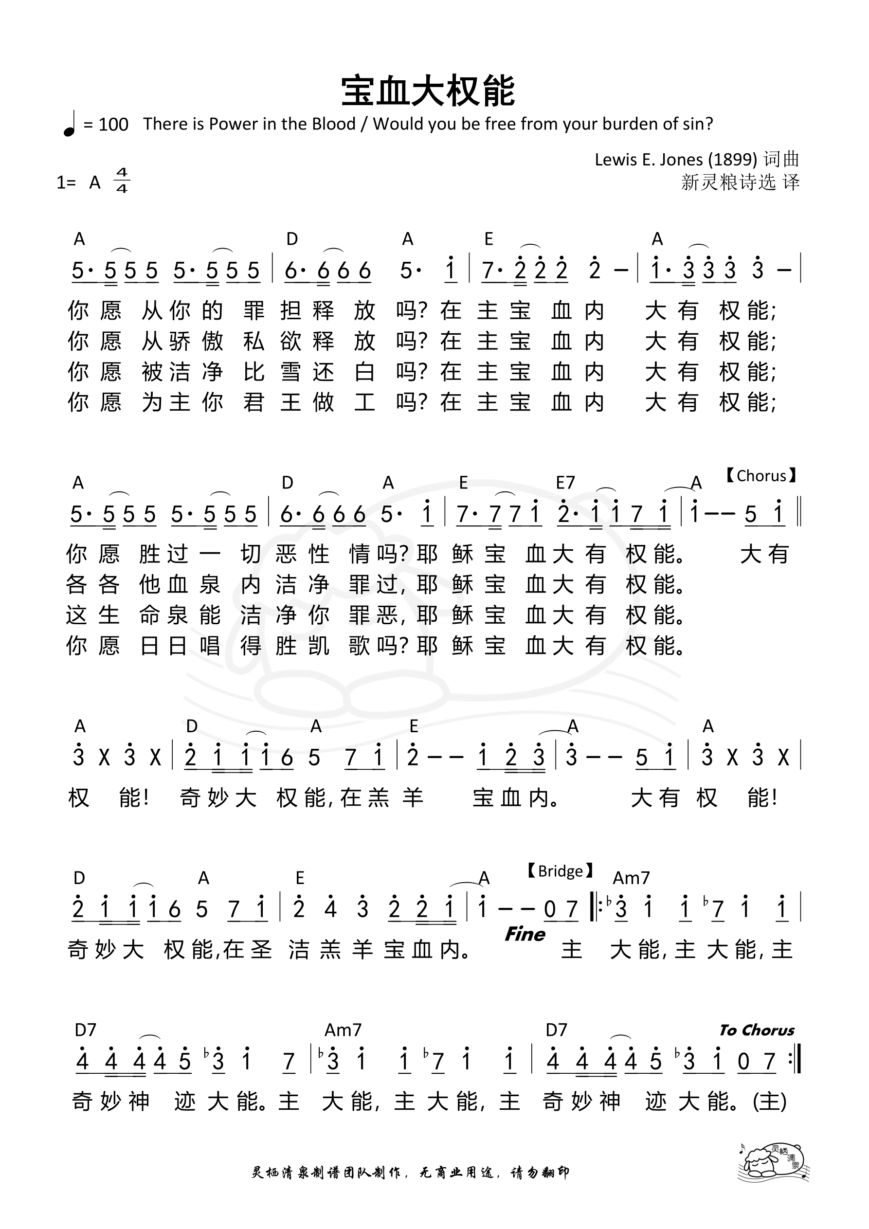 《第1017首 - 宝血大权能(现代版) 和弦简谱》