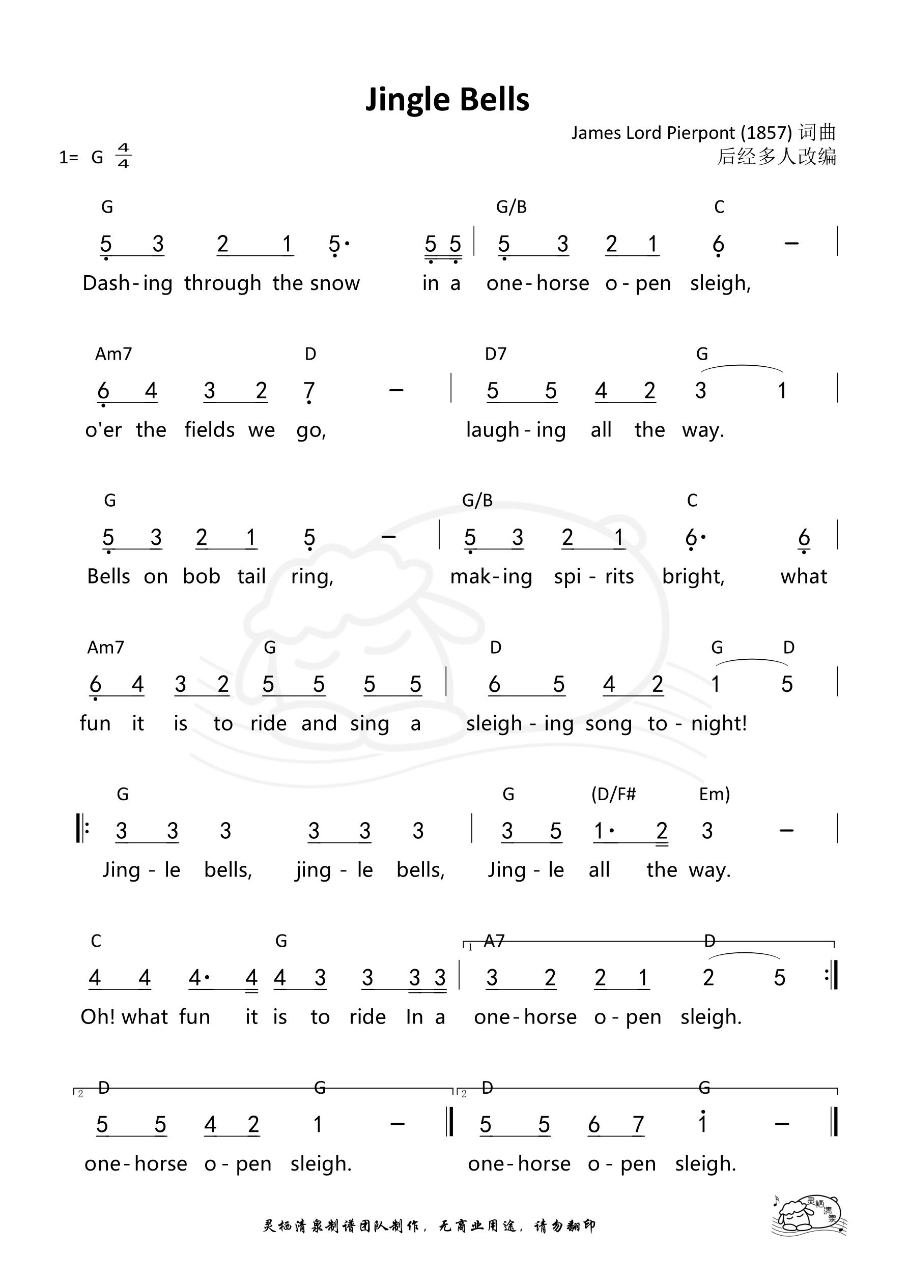 《第1006首 - Jingle Bells(G调) 和弦简谱》