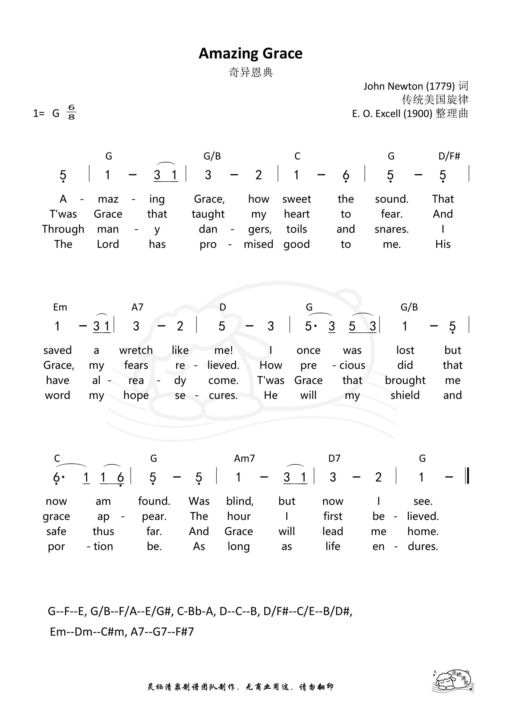 《第1001首 - Amazing Grace 和弦简谱》