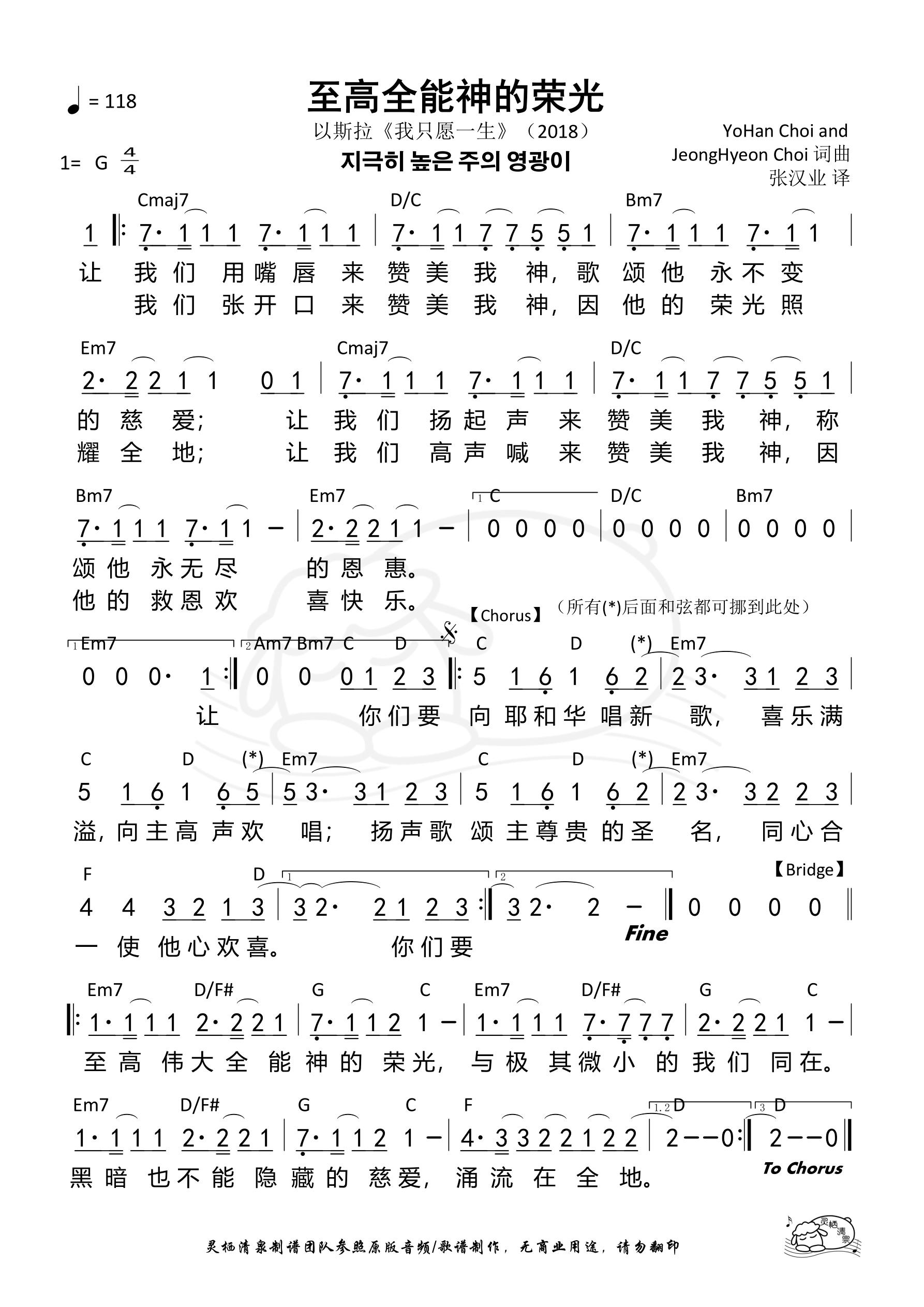 《第785首 - 至高全能神的荣光 和弦简谱》