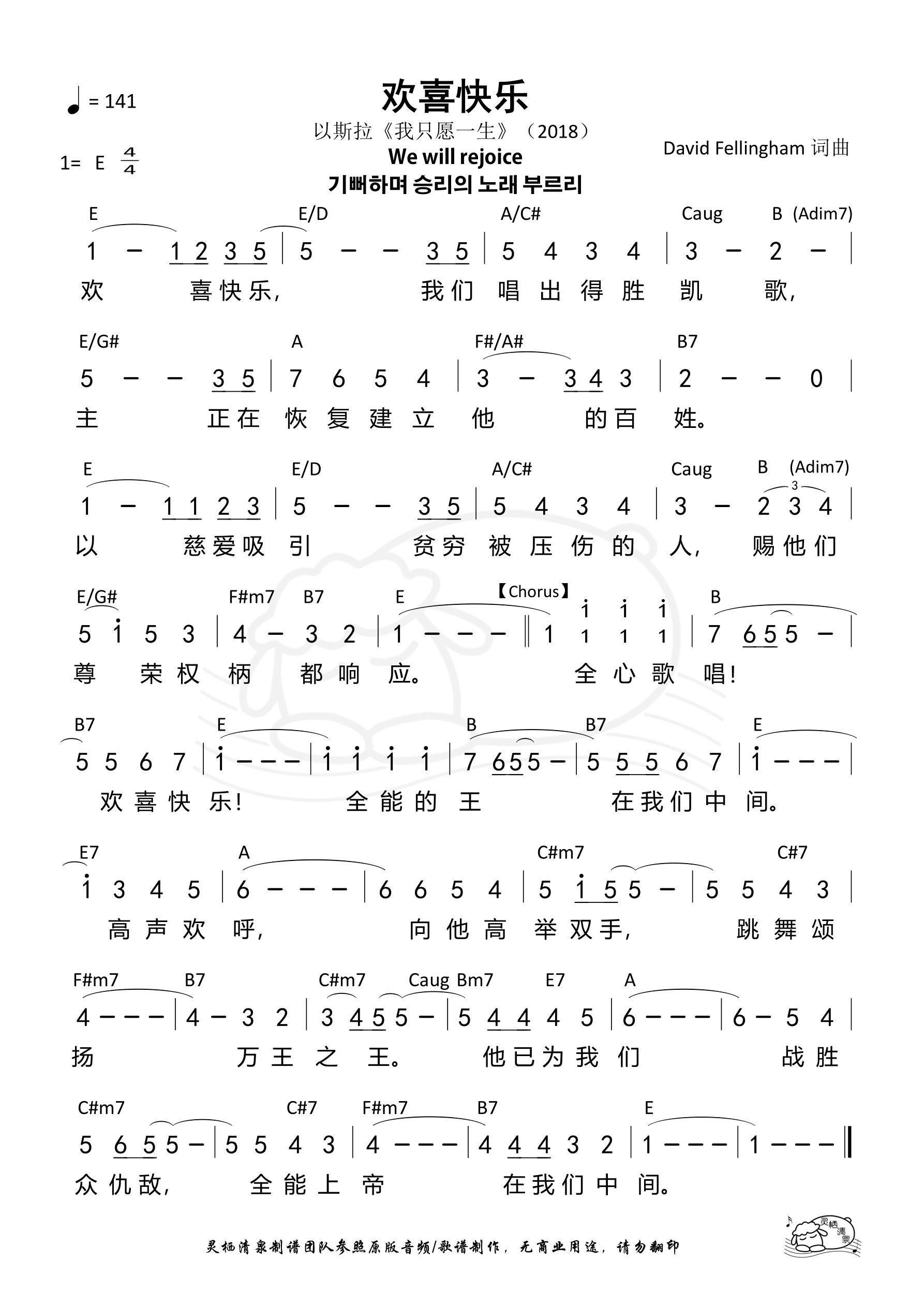 《第775首 - 欢喜快乐(We will rejoice) 和弦简谱》