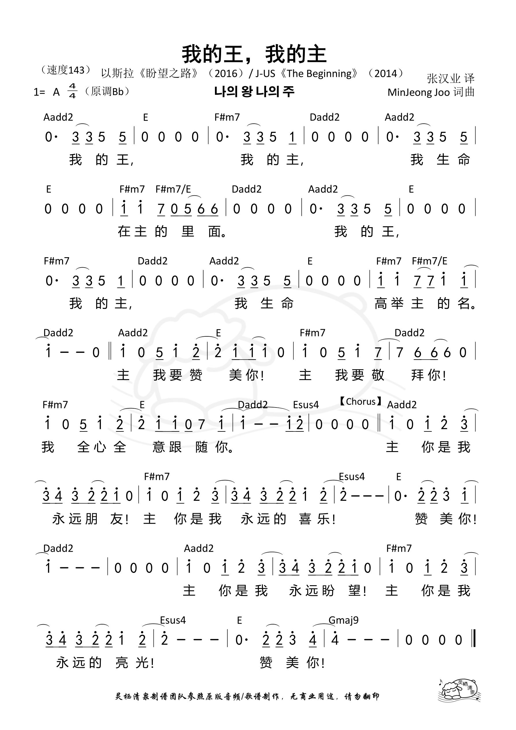 《第770首 - 我的王,我的主 和弦简谱》