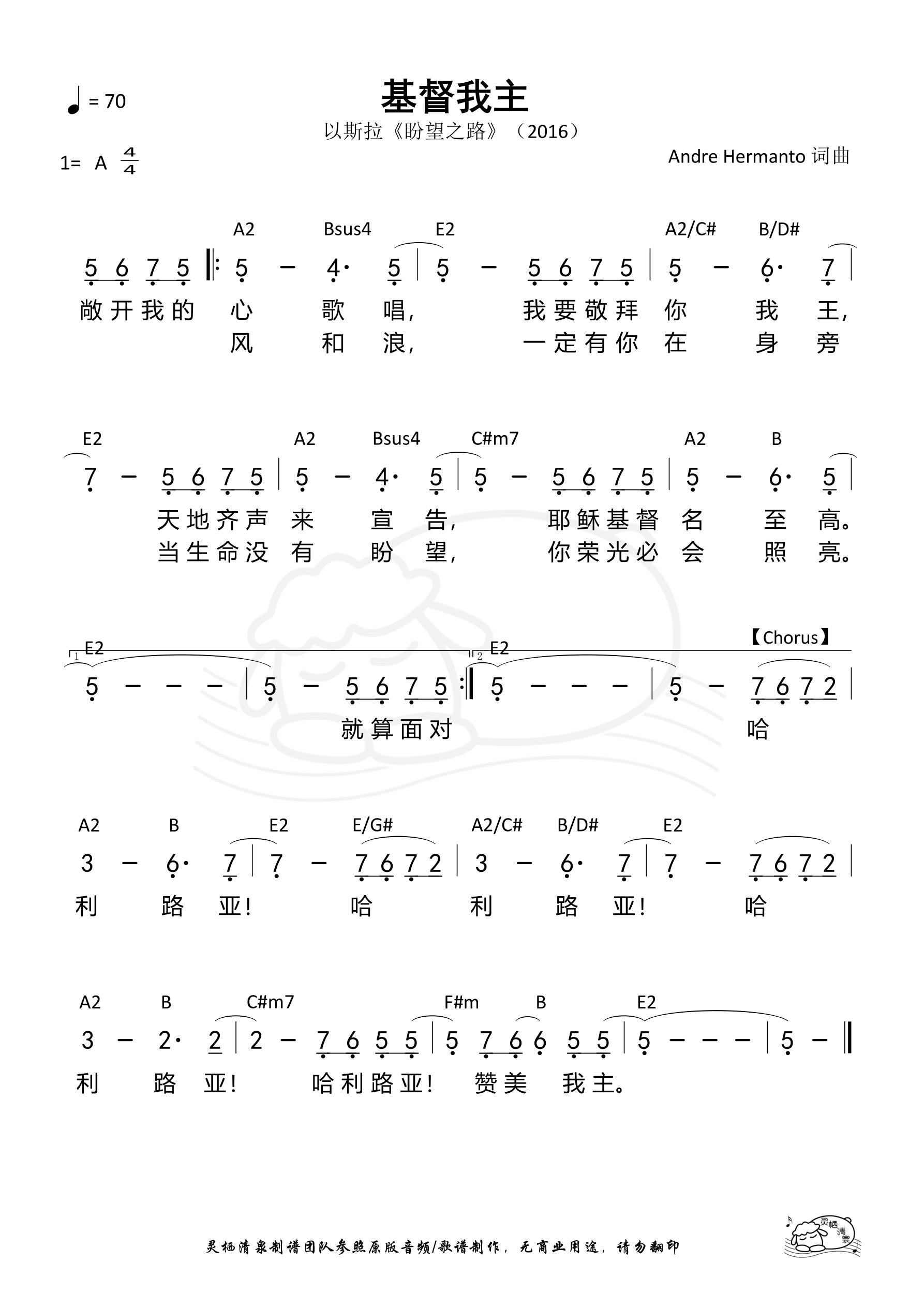 《第764首 - 基督我主 和弦简谱》