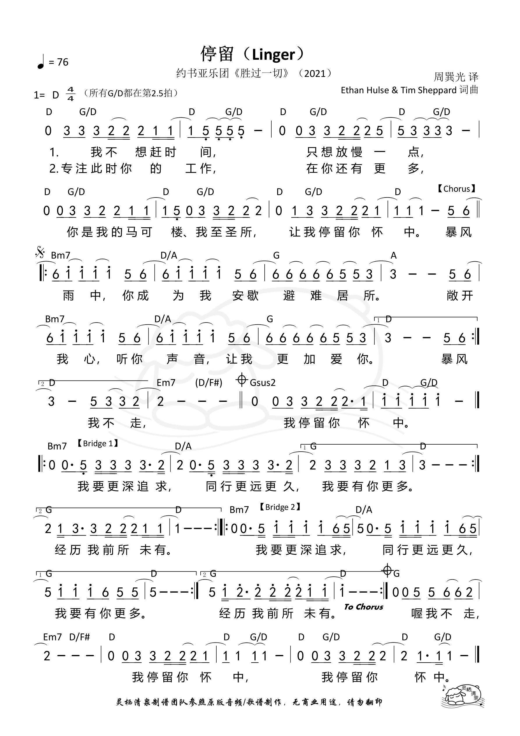 《第219首 - 停留 和弦简谱》