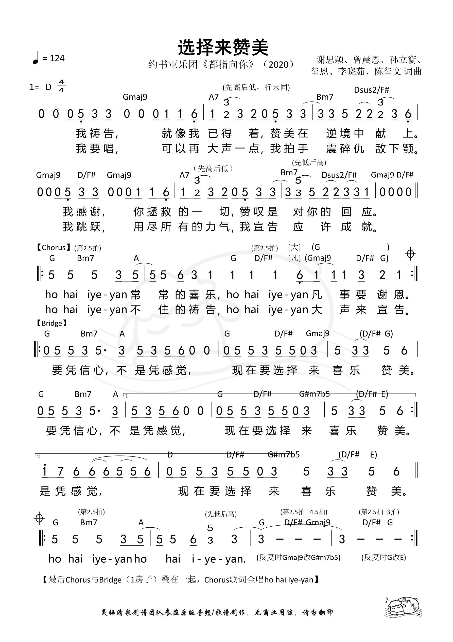 《第211首 - 选择来赞美 和弦简谱》