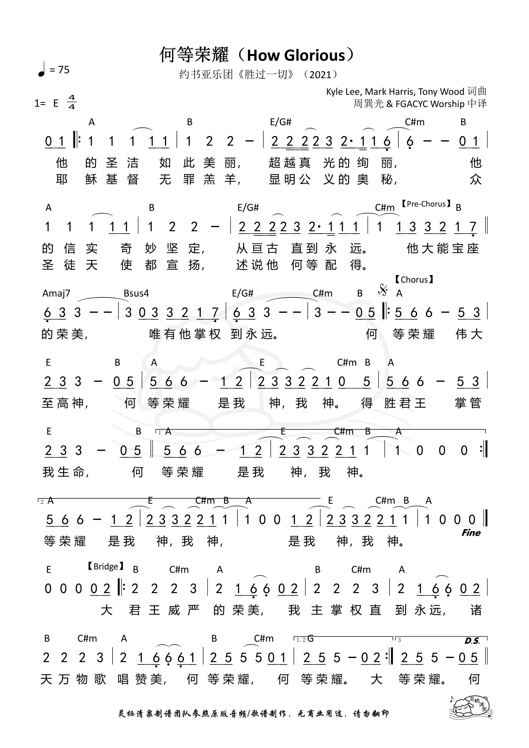 《第212首 - 何等荣耀 和弦简谱》