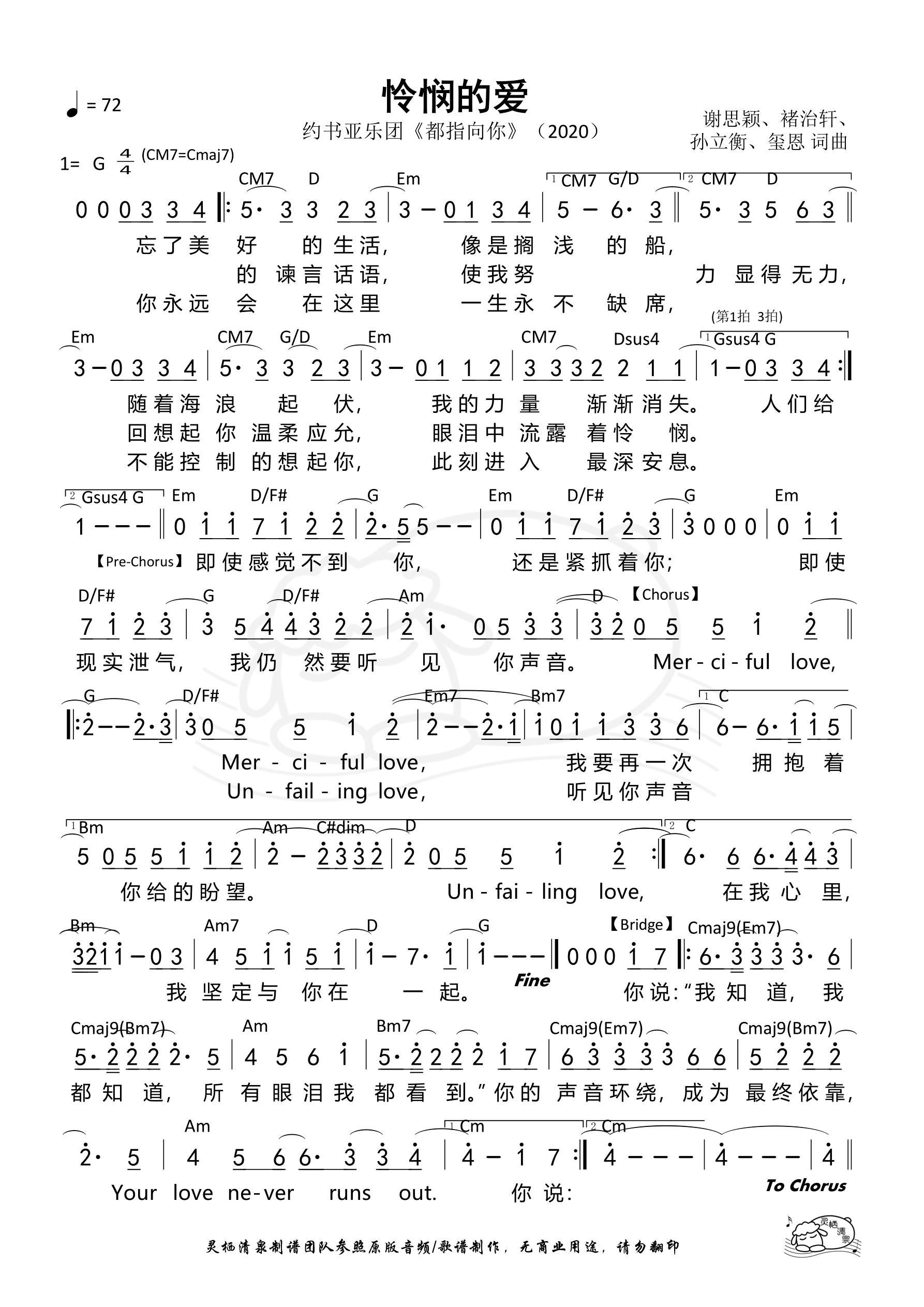 《第205首 - 怜悯的爱 和弦简谱》