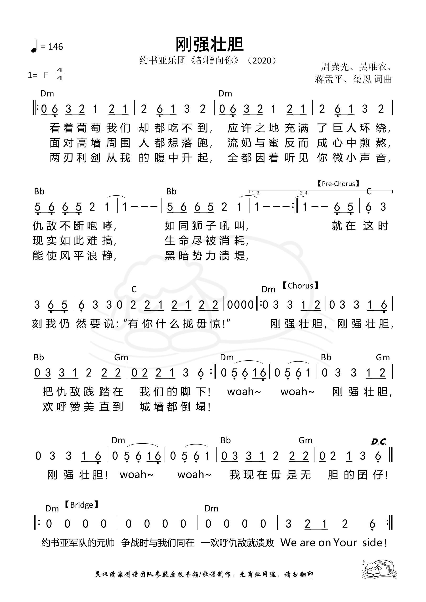 《第204首 - 刚强壮胆 和弦简谱》