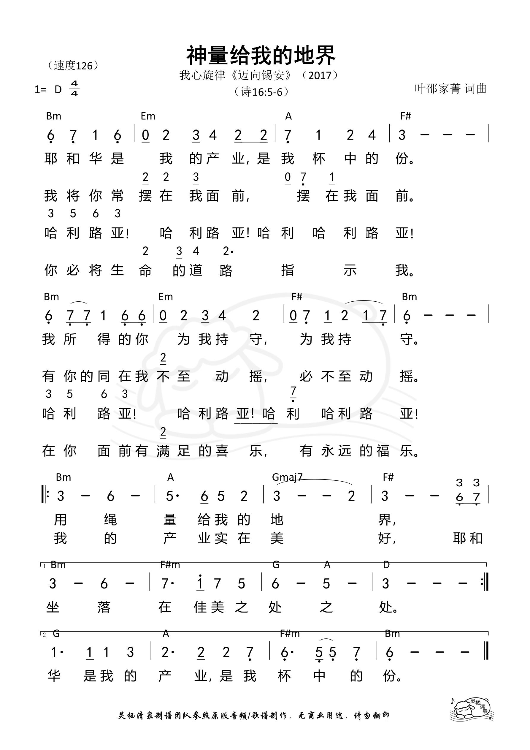 《第638首 - 神量给我的地界 和弦简谱》