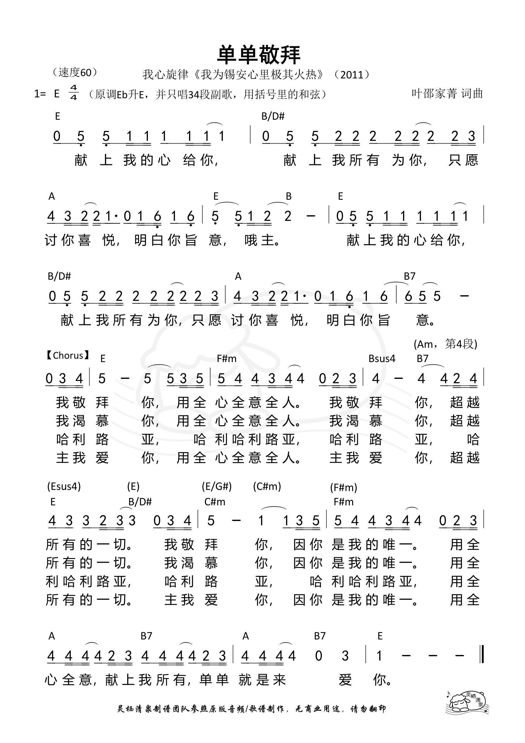 《第635首 - 单单敬拜 和弦简谱》