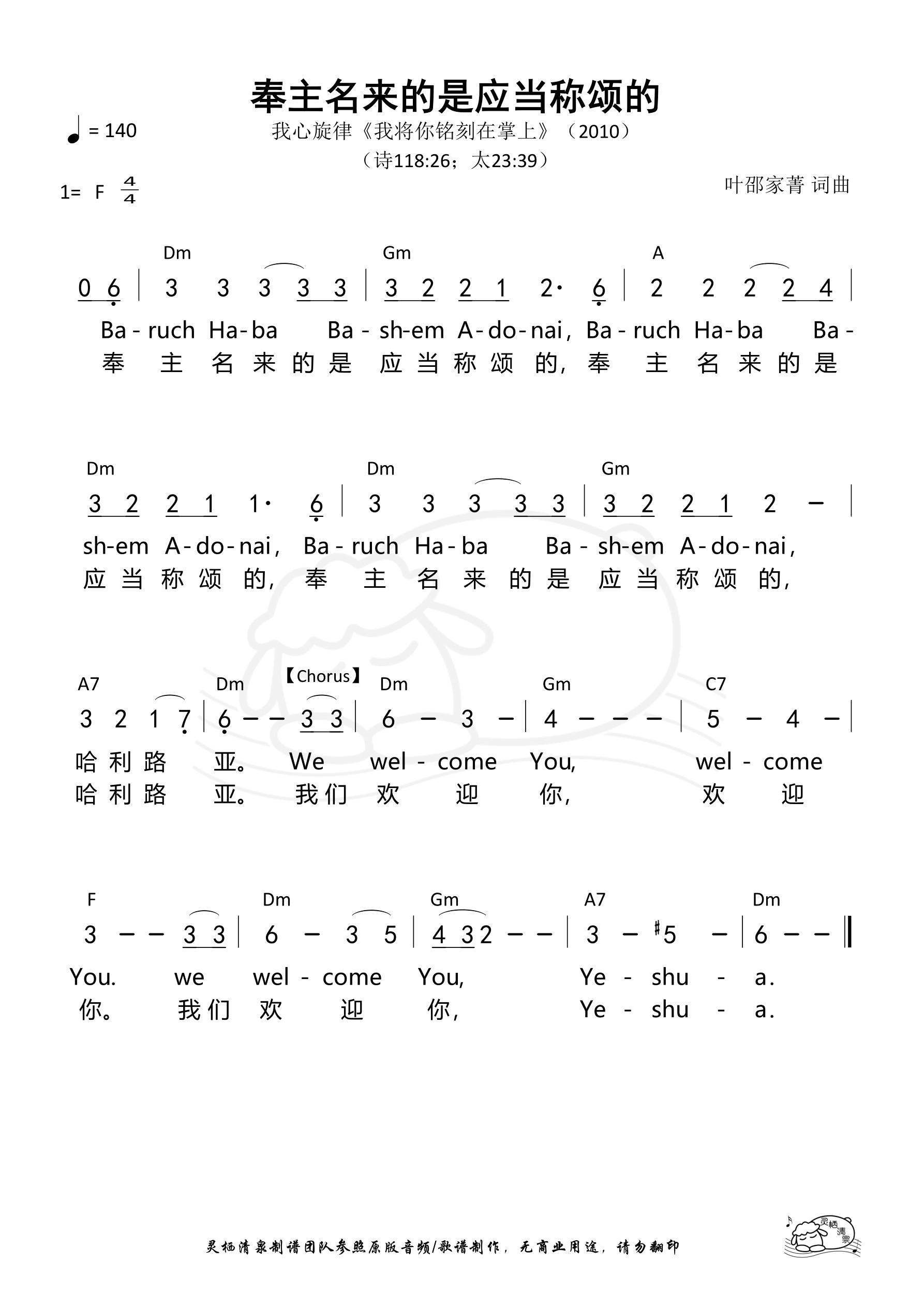 《第633首 - 奉主名来的是应当称颂的 和弦简谱》