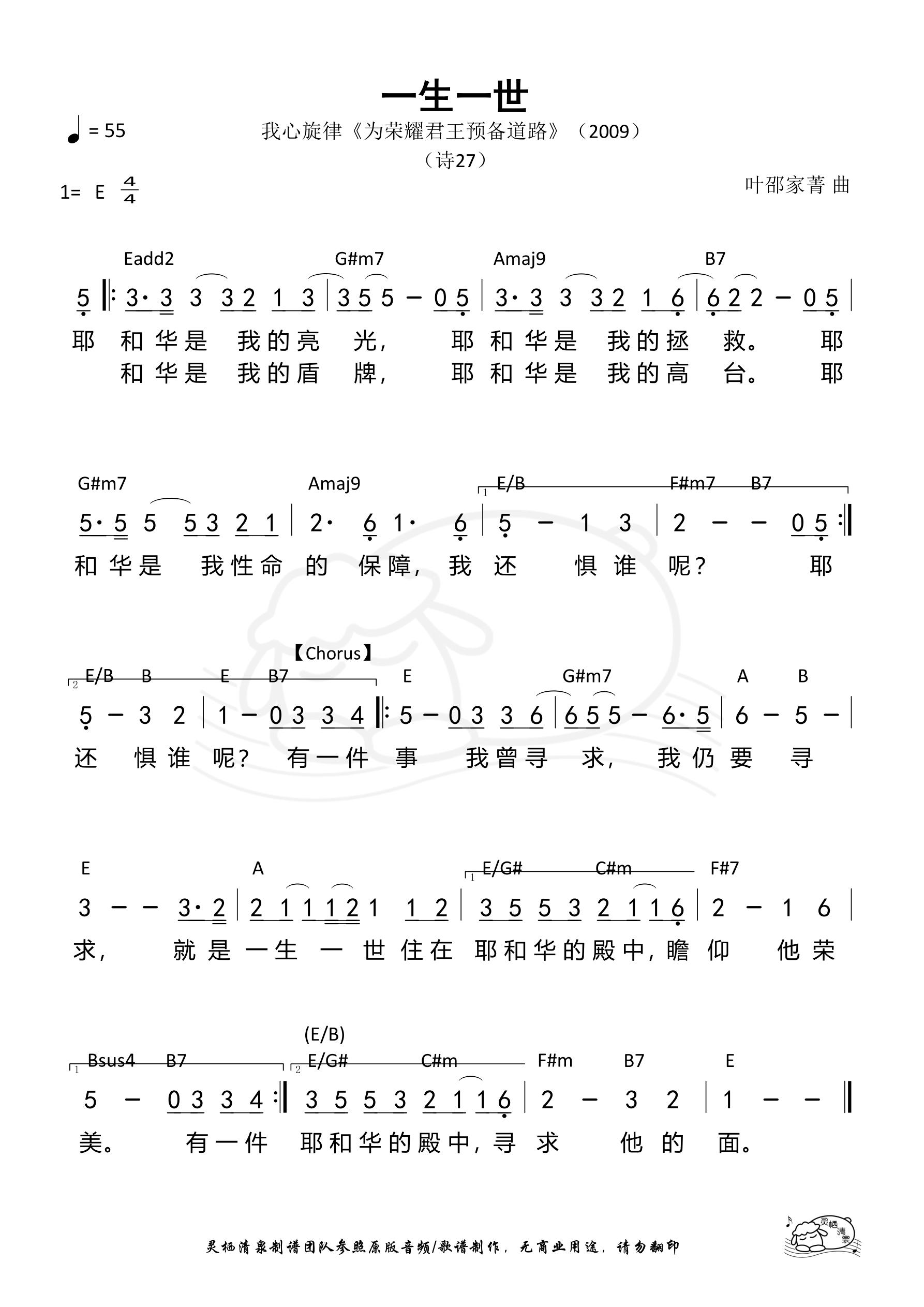 《第631首 - 一生一世 和弦简谱》