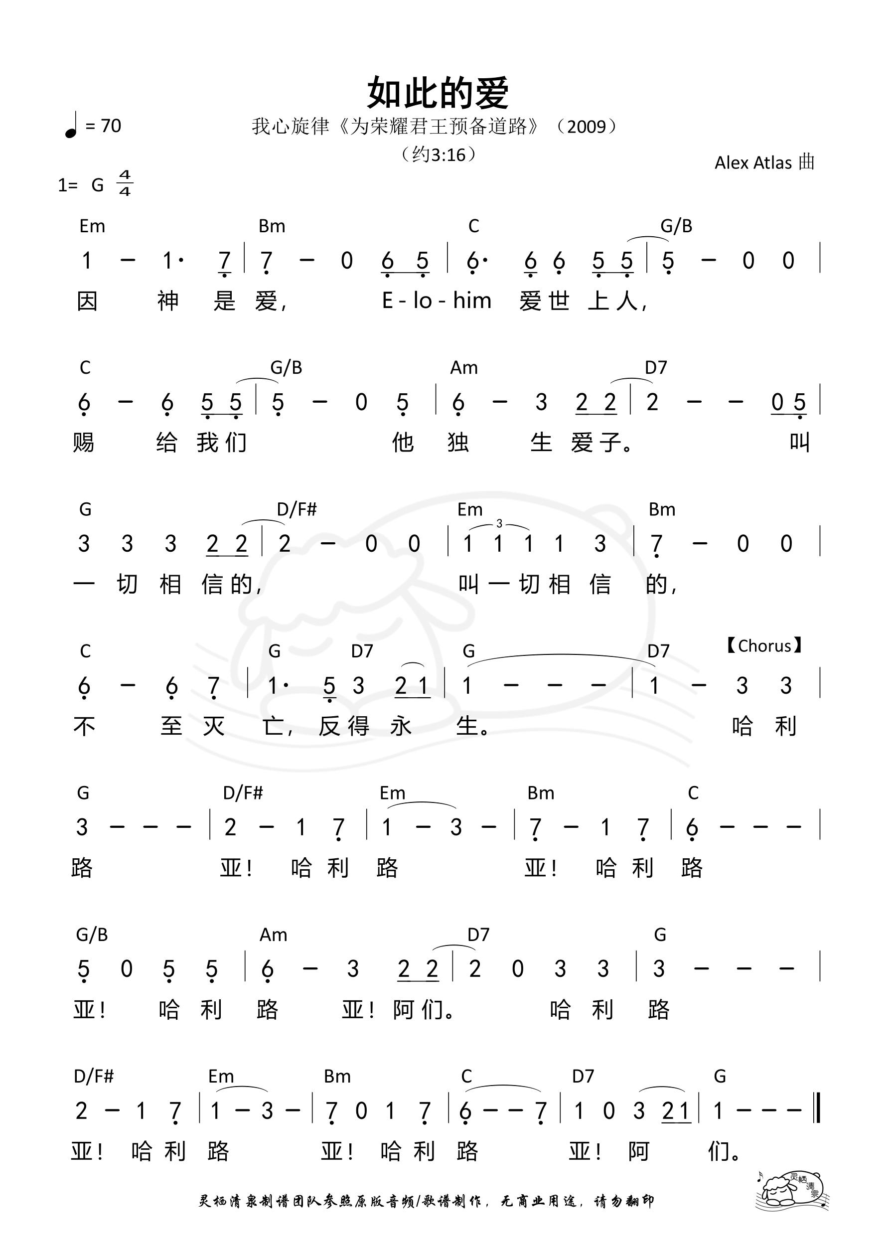 《第629首 - 如此的爱 和弦简谱》