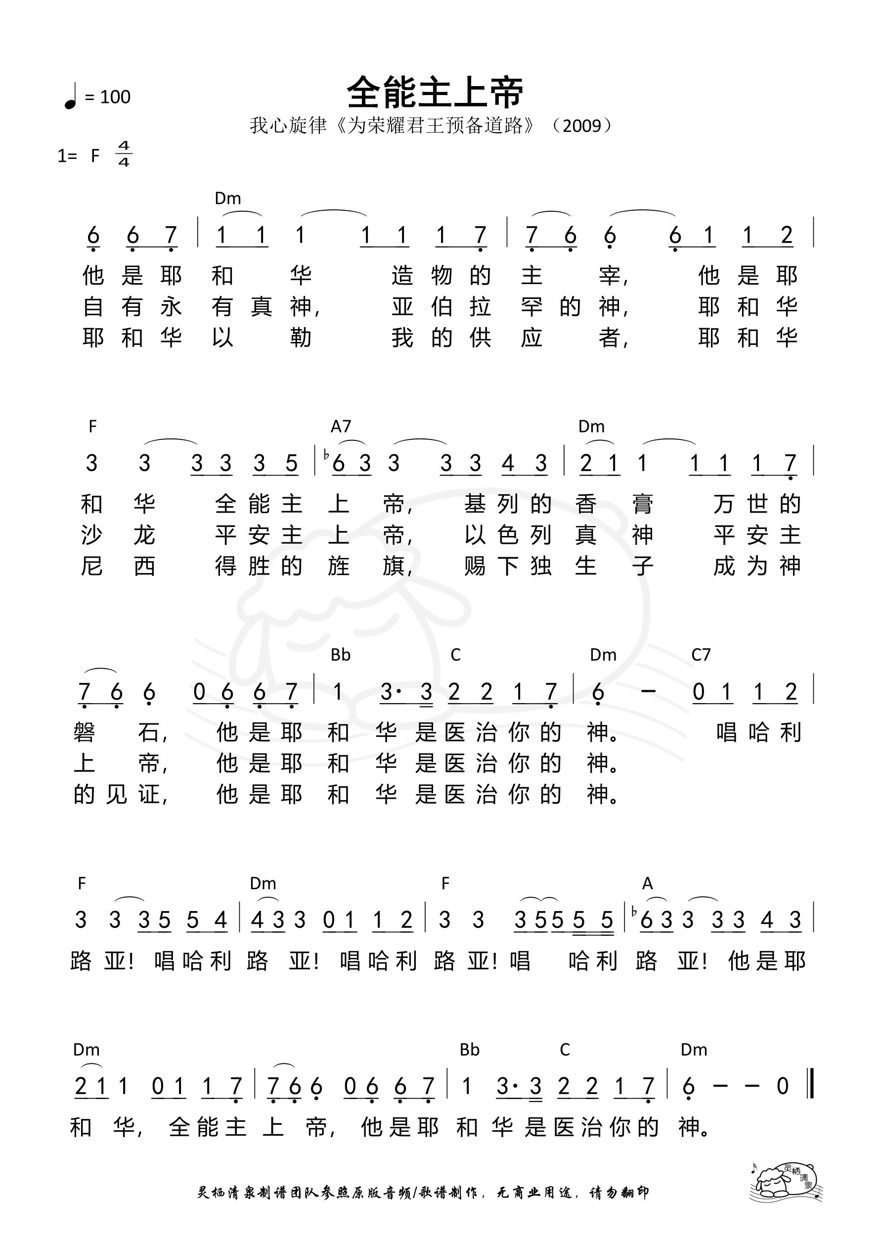 《第628首 - 全能主上帝 和弦简谱》
