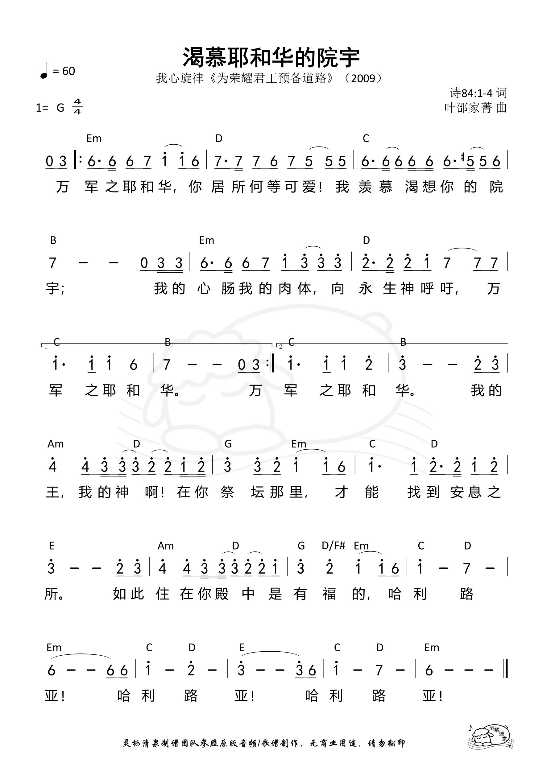 《第627首 - 渴慕耶和华的院宇 和弦简谱》