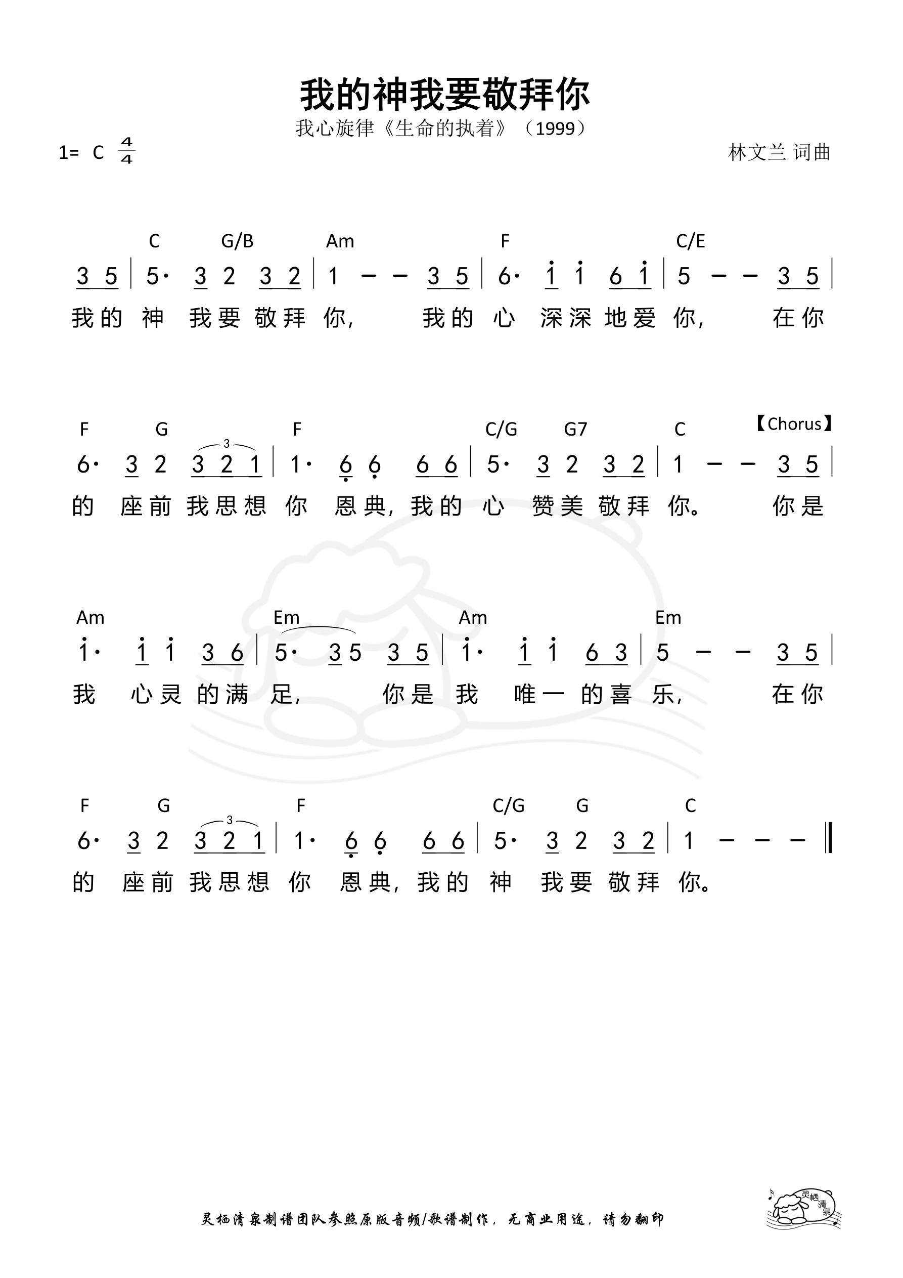 《第622首 - 我的神我要敬拜你 和弦简谱》
