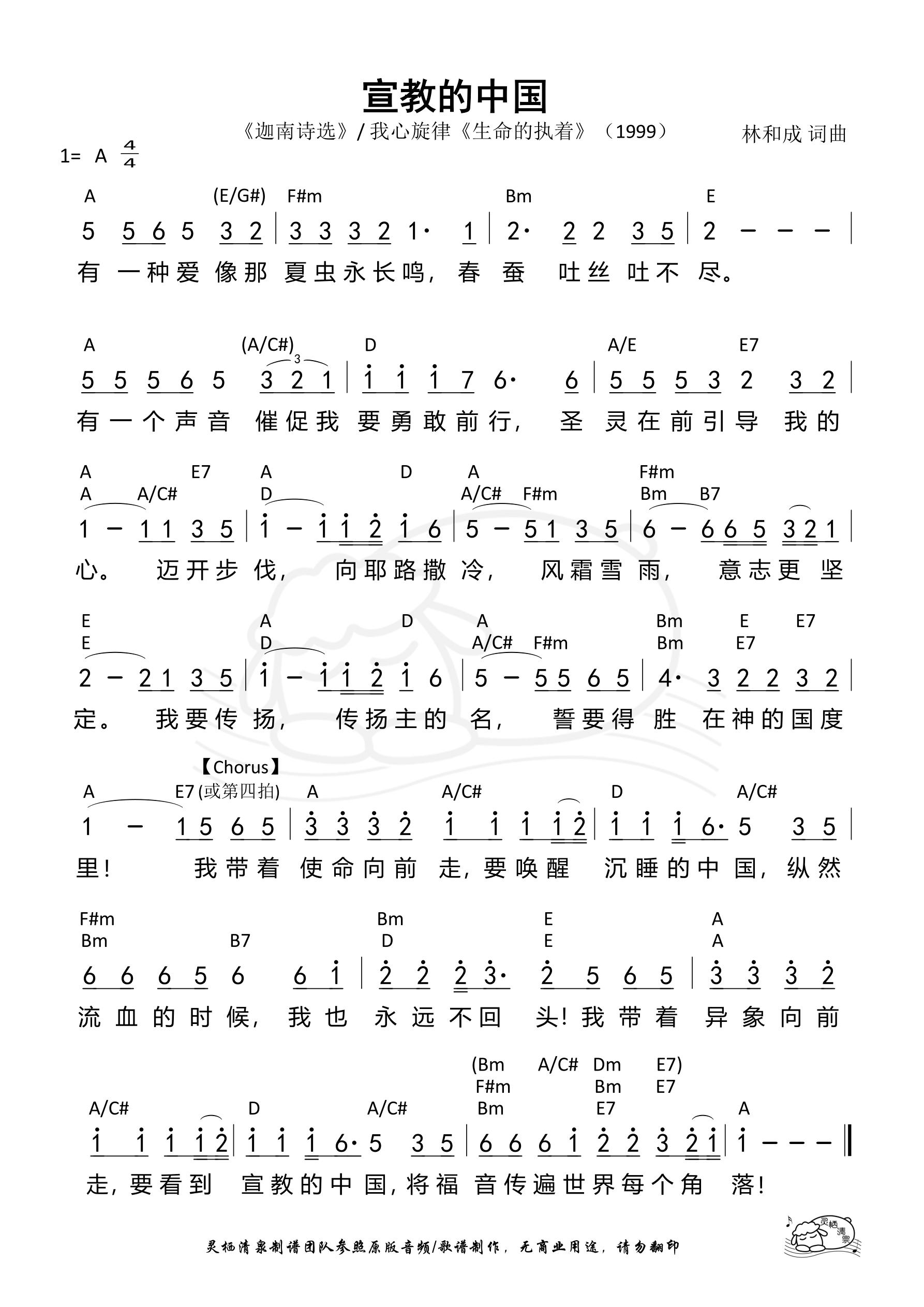 《第623首 - 宣教的中国 和弦简谱》