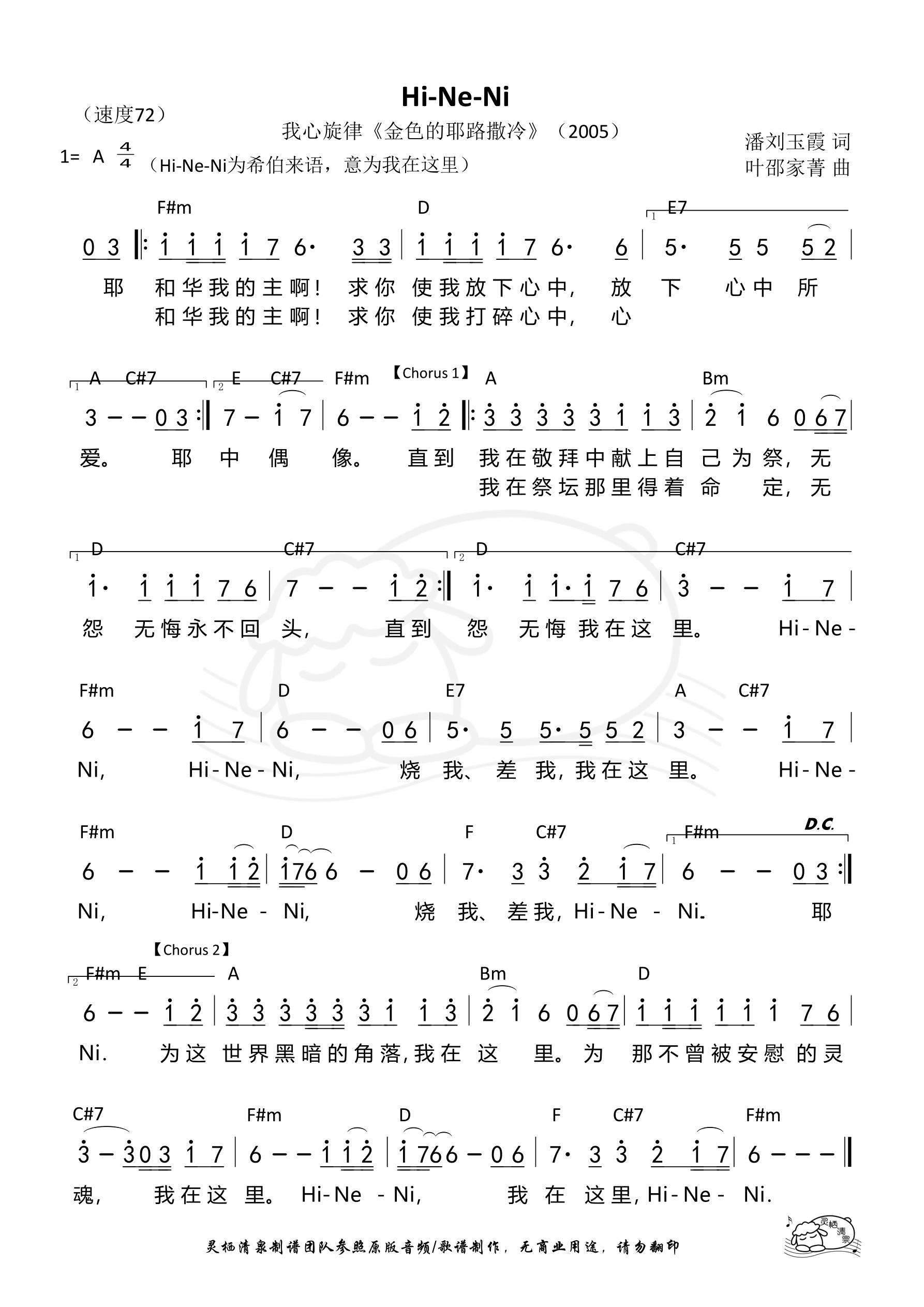 《第624首 - Hi-Ne-Ni(A调) 和弦简谱》