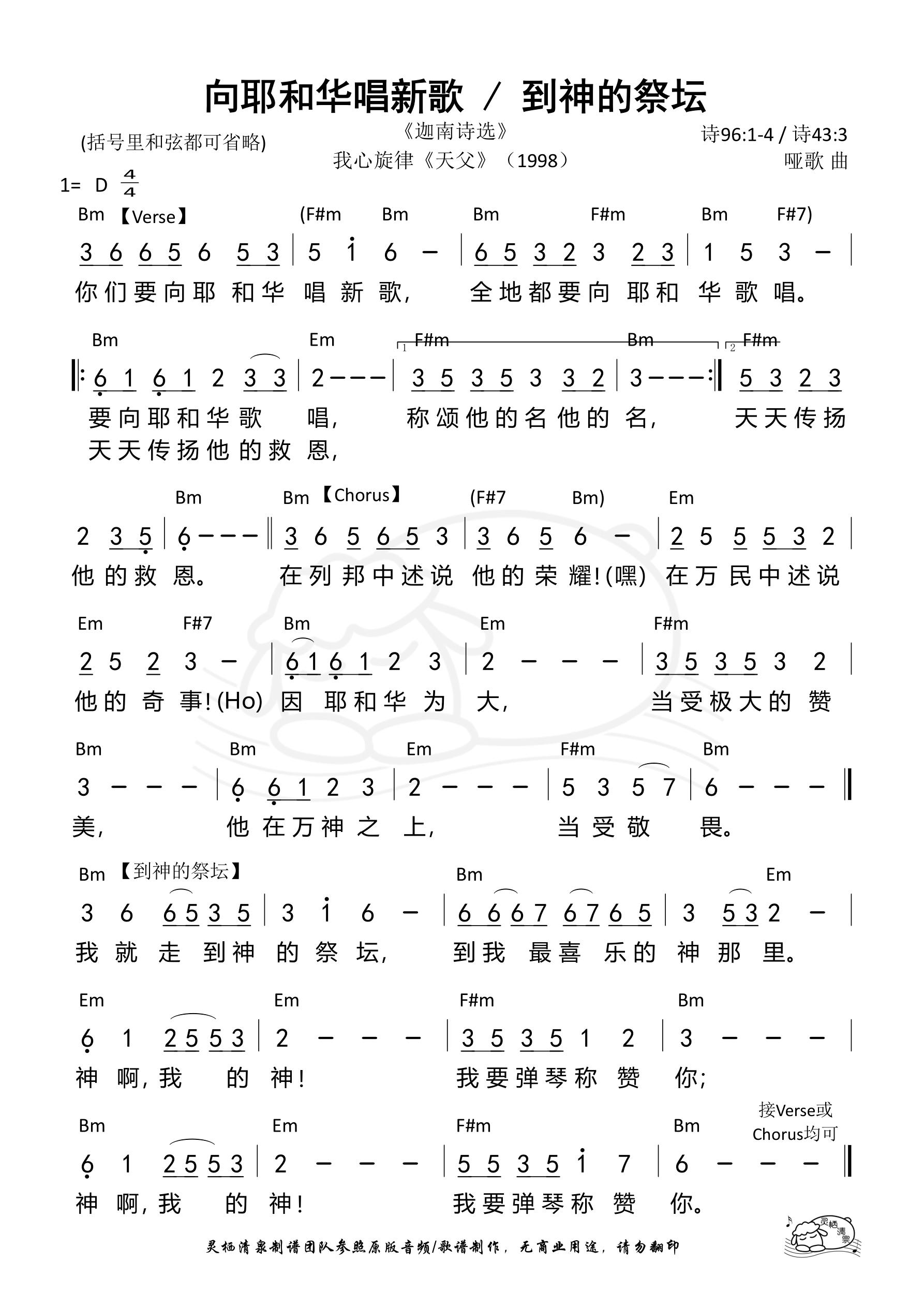 《第616首 - 向耶和华唱新歌-到神的祭坛 和弦简谱》