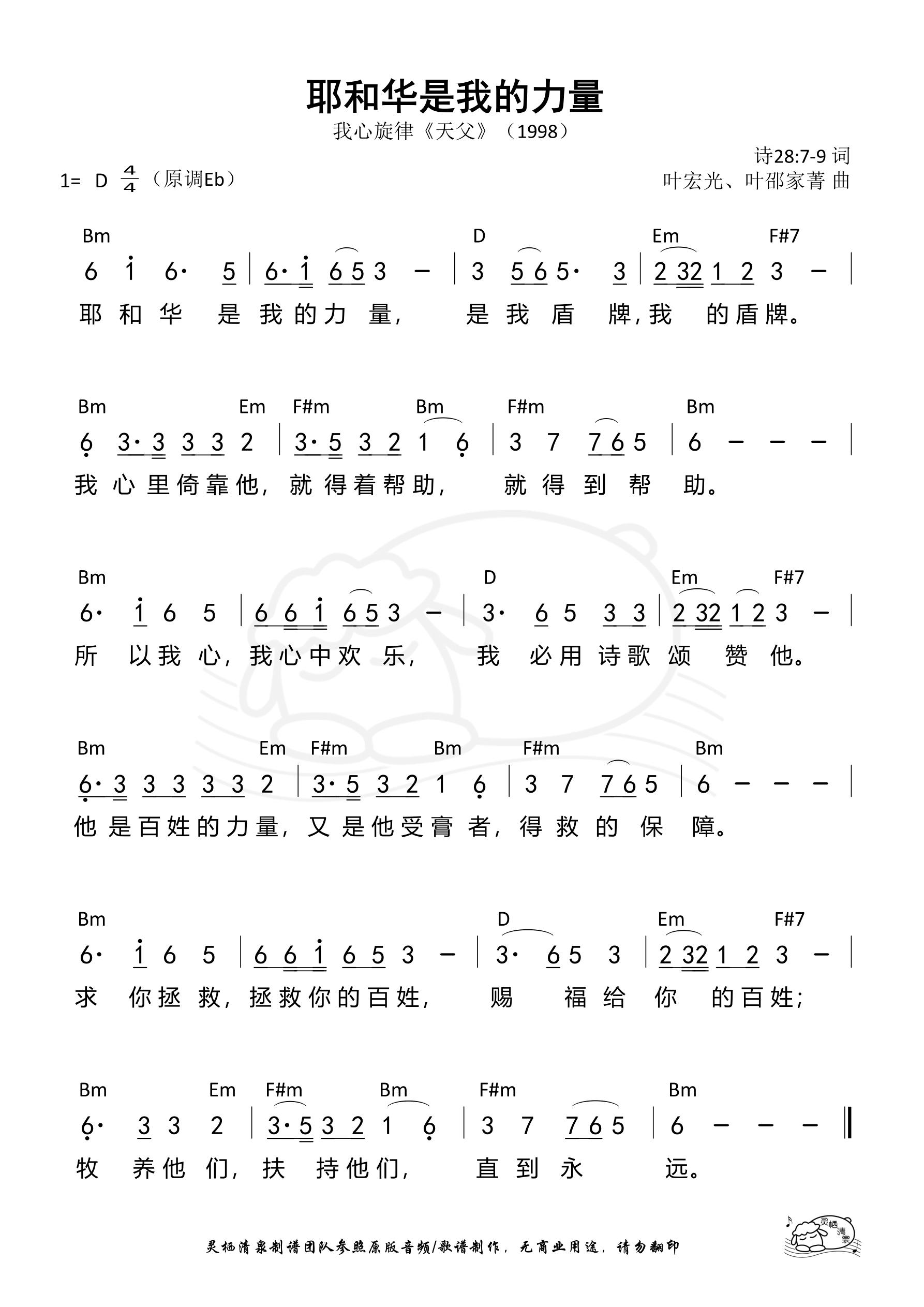 《第618首 - 耶和华是我的力量(我心旋律) 和弦简谱》
