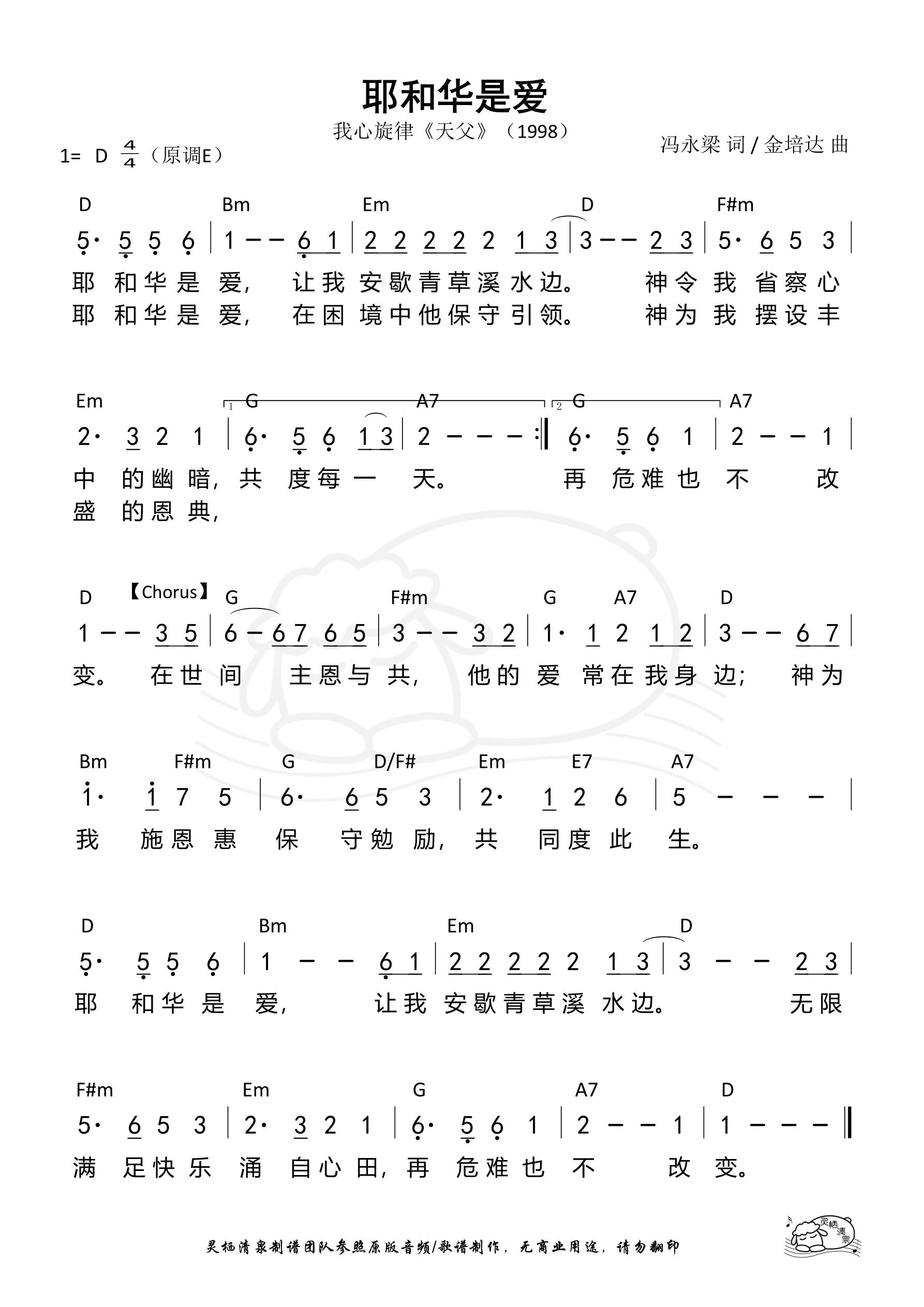 《第617首 - 耶和华是爱 和弦简谱》