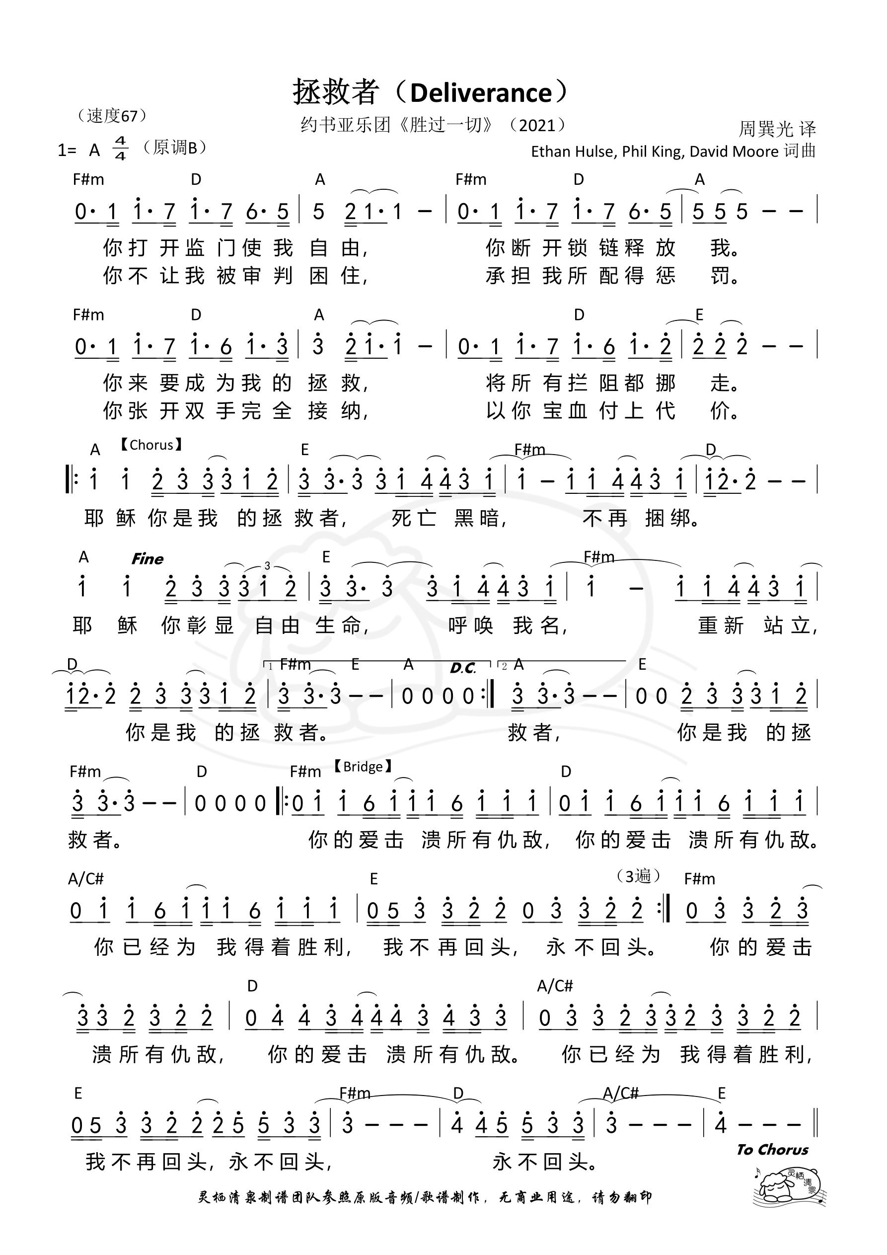 《第225首 - 拯救者 和弦简谱》