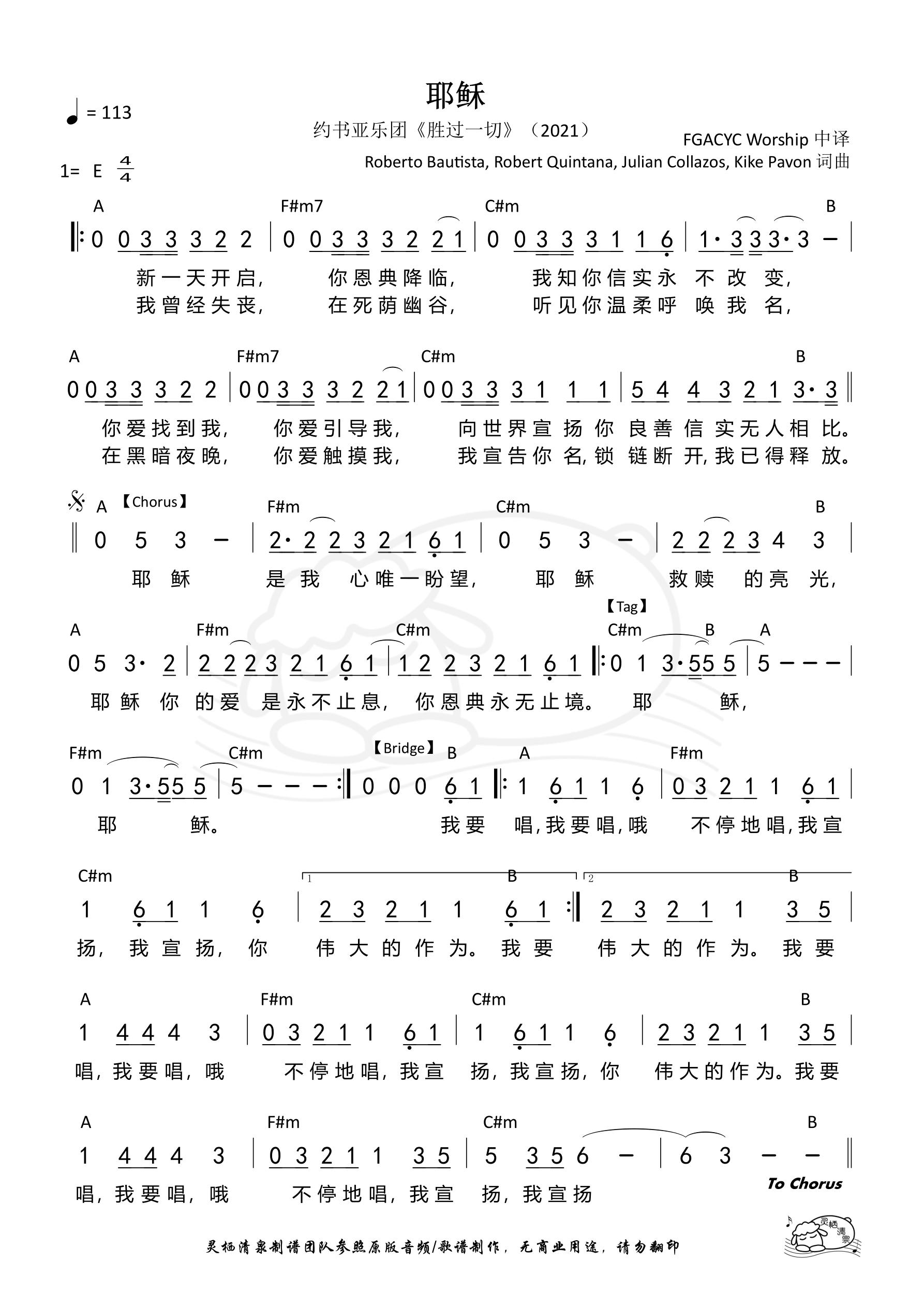 《第223首 - 耶稣(FGACYC) 和弦简谱》