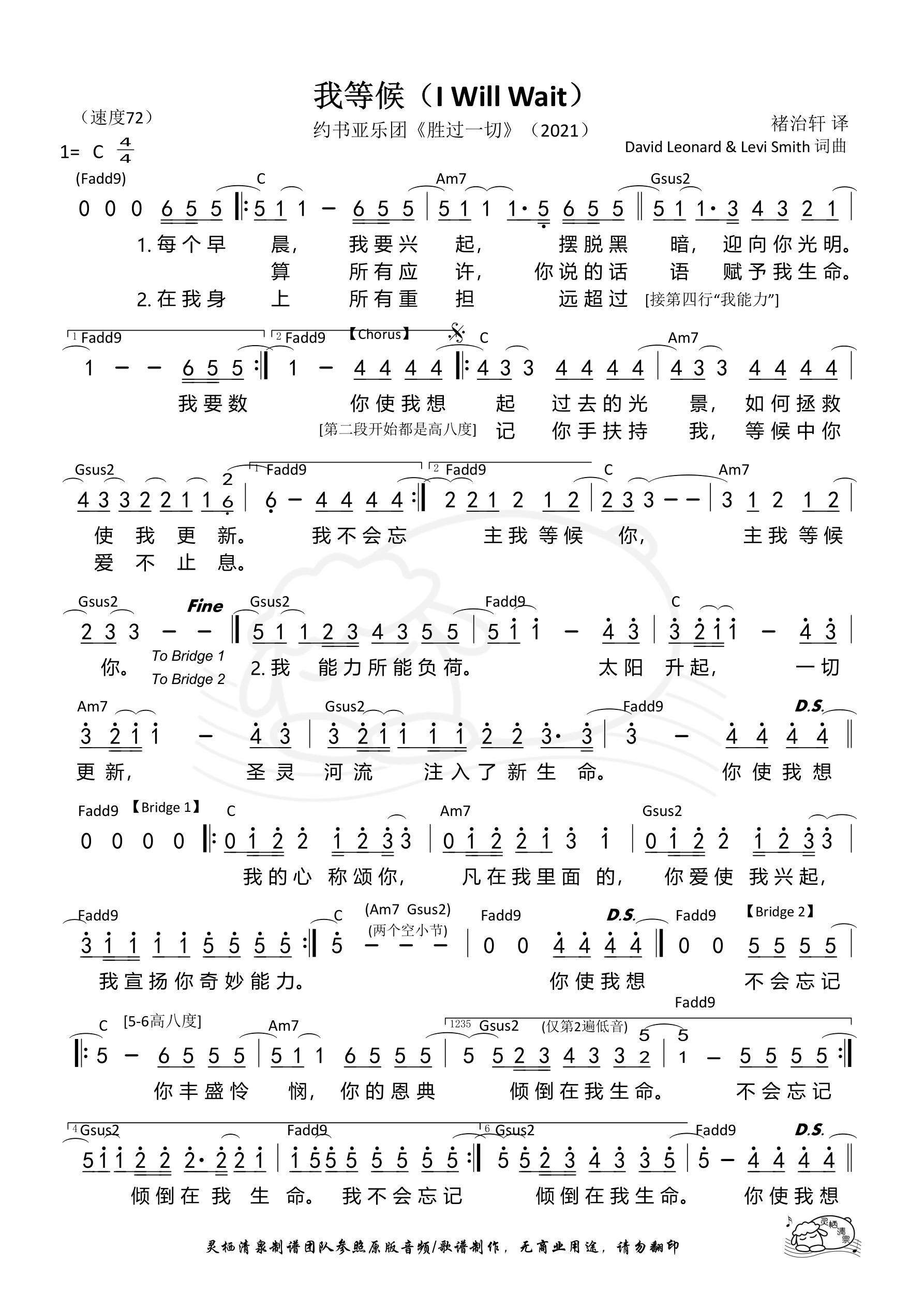 《第220首 - 我等候 和弦简谱》