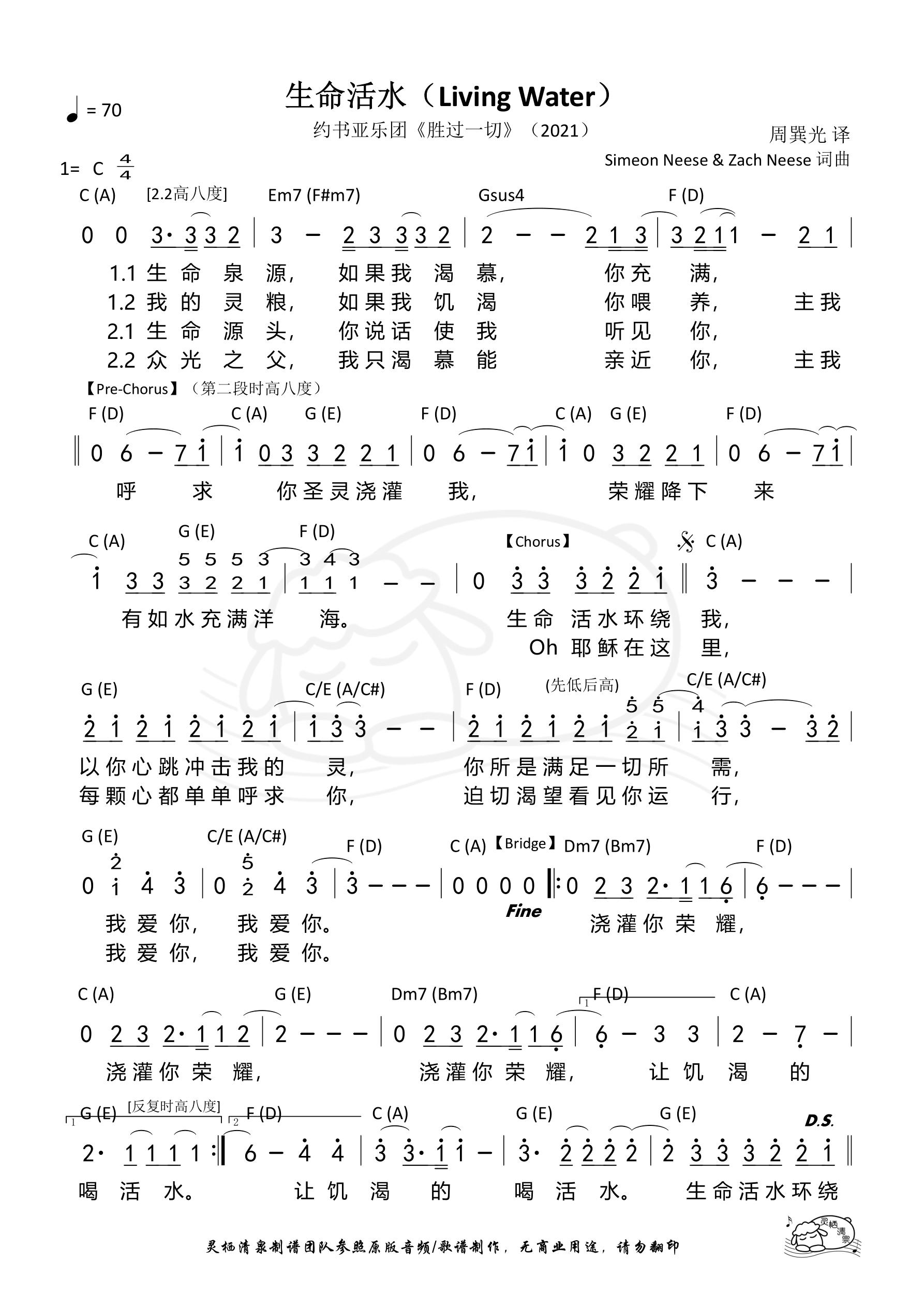 《第217首 - 生命活水 和弦简谱》