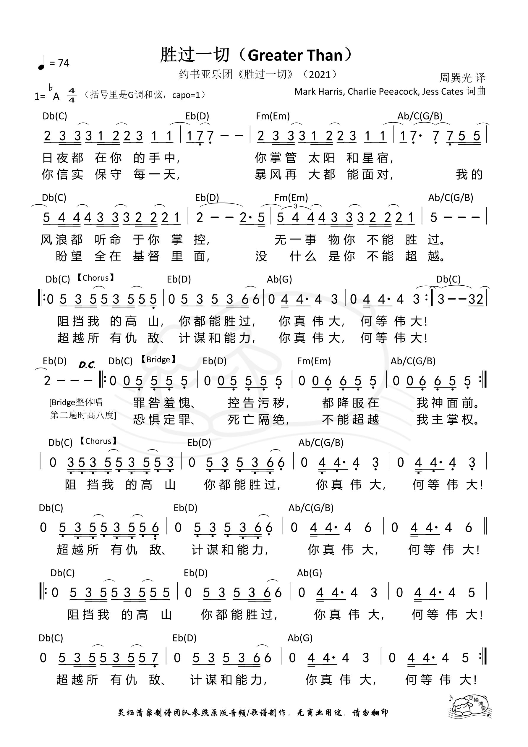 《第216首 - 胜过一切 和弦简谱》