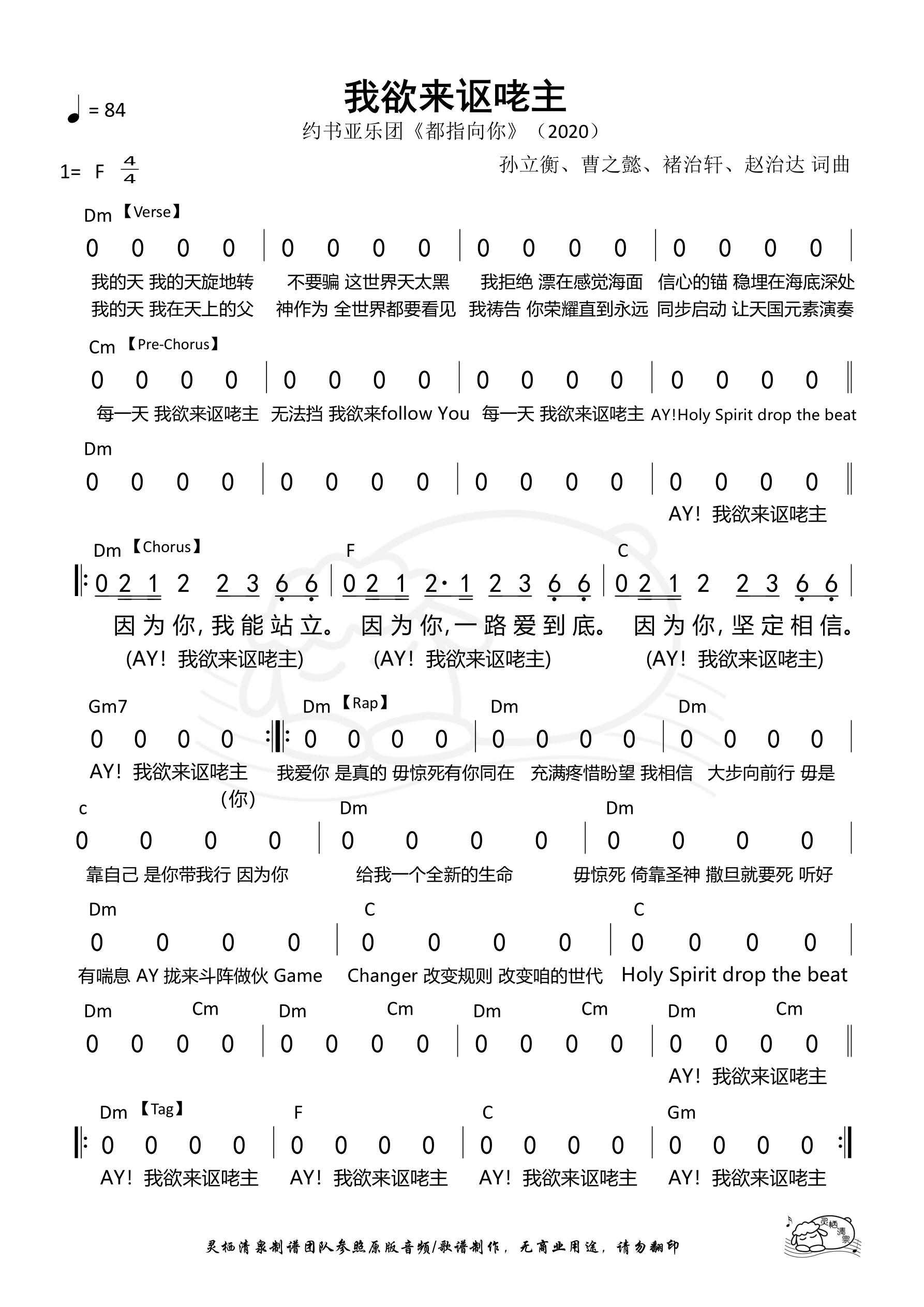 《第208首 - 我欲来讴咾主 和弦简谱》