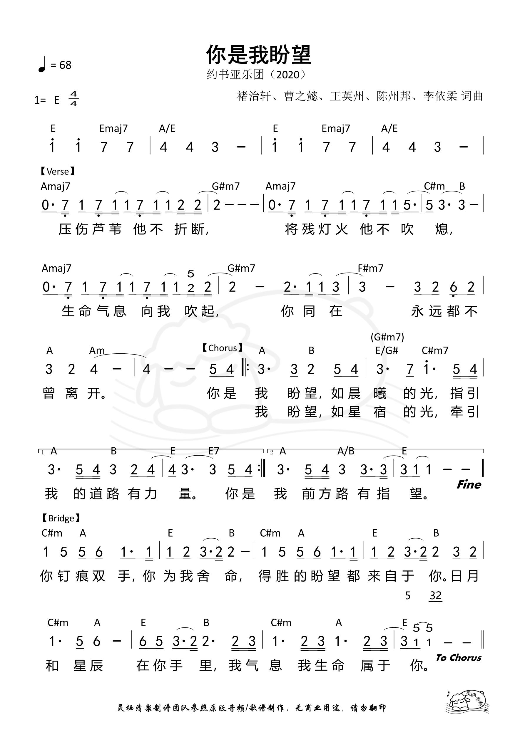 《第206首 - 你是我盼望 和弦简谱》