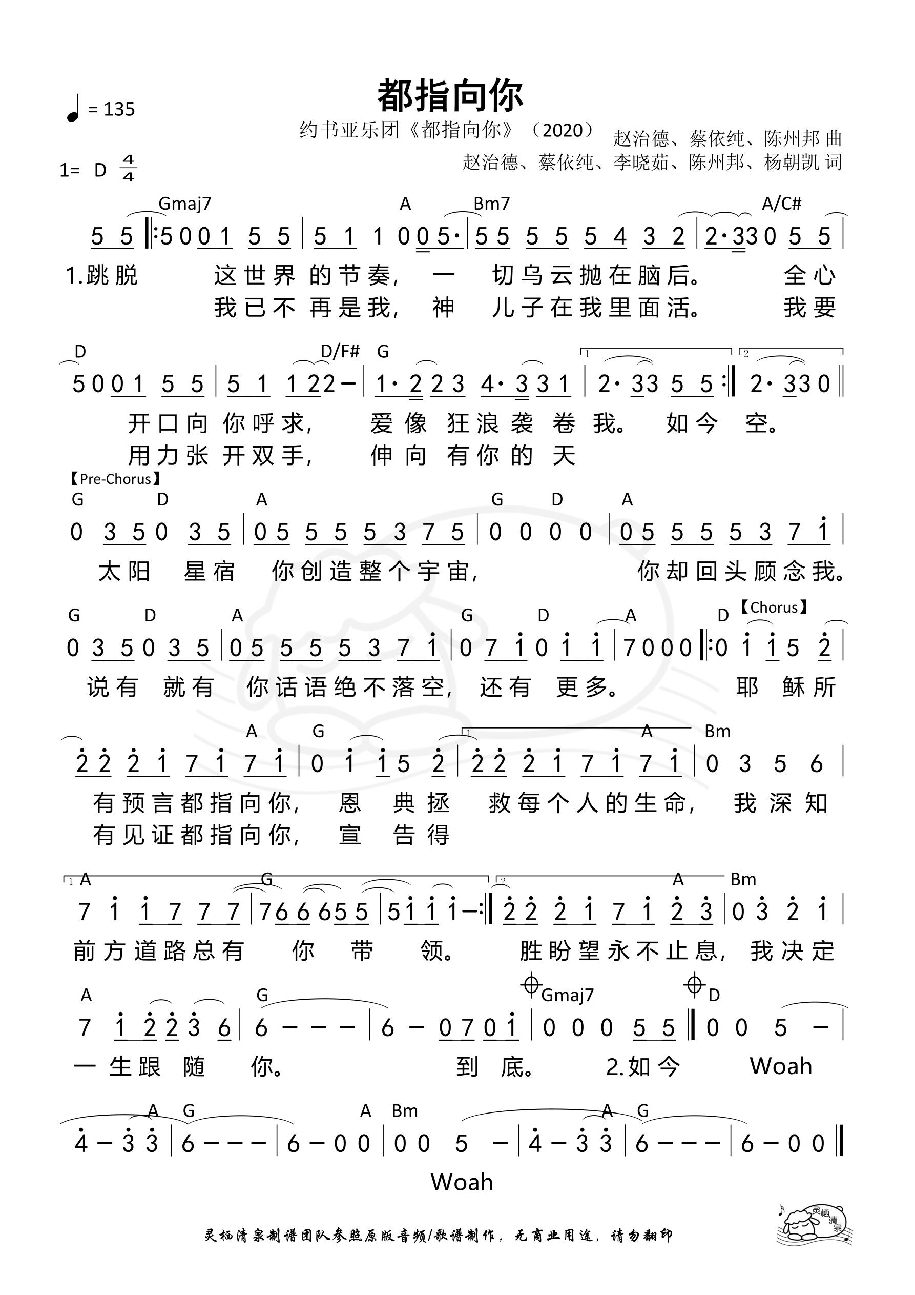 《第201首 - 都指向你 和弦简谱》