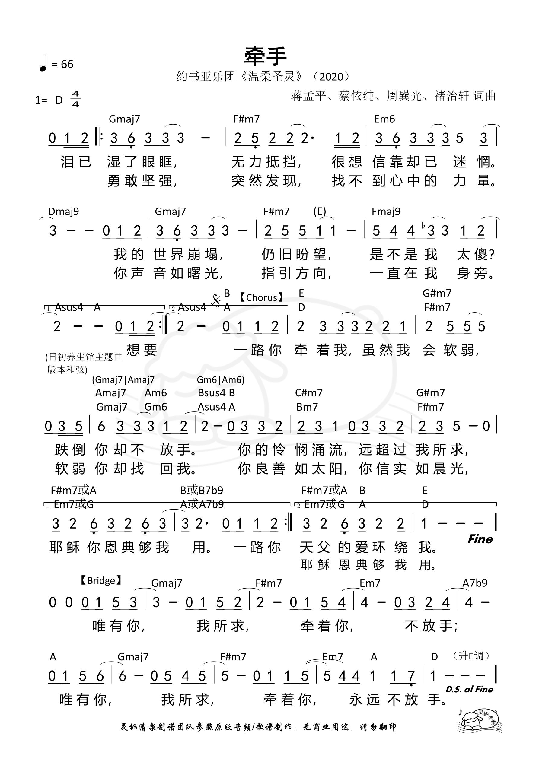 《第198首 - 牵手(约书亚) 和弦简谱》