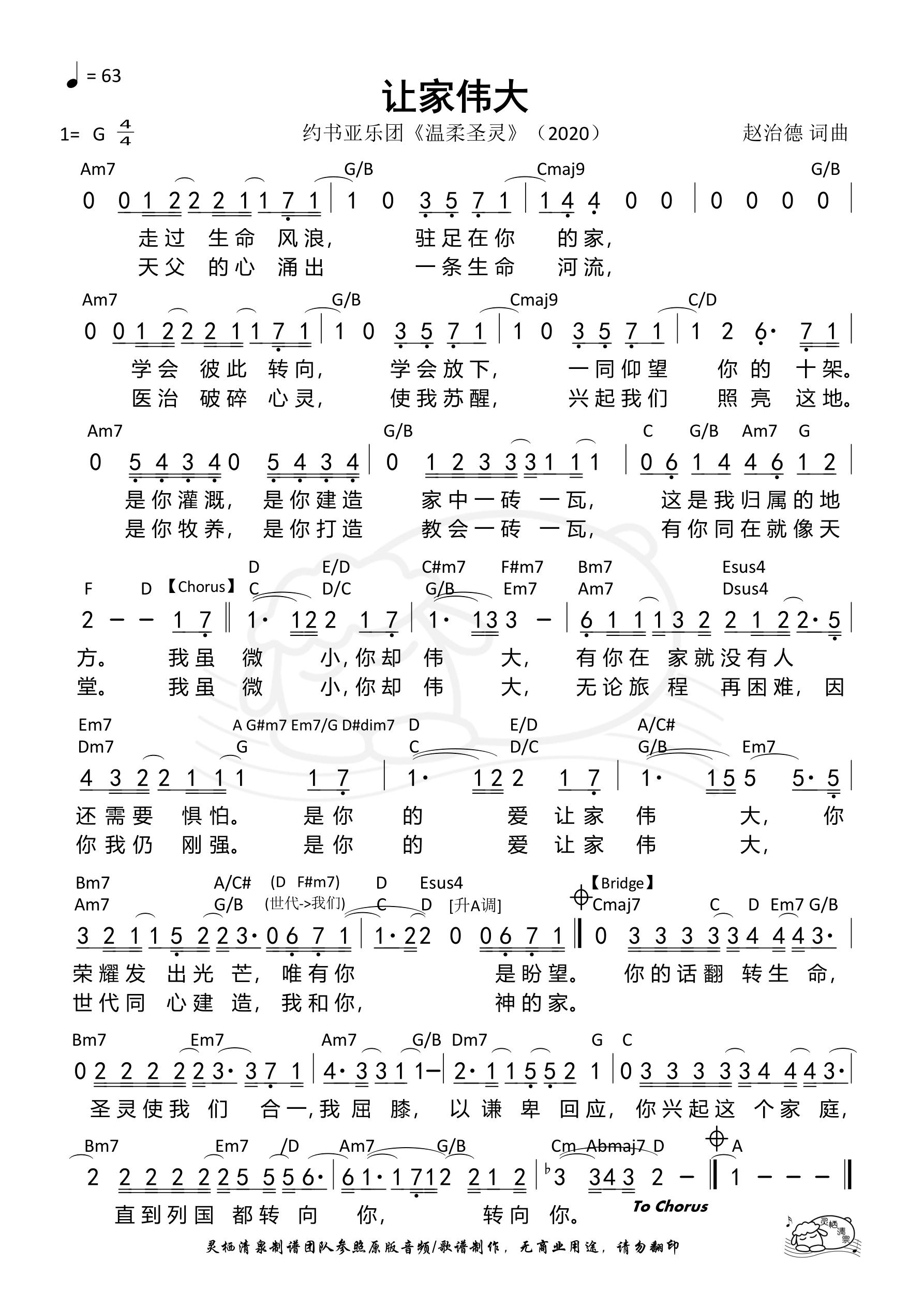 《第199首 - 让家伟大 和弦简谱》