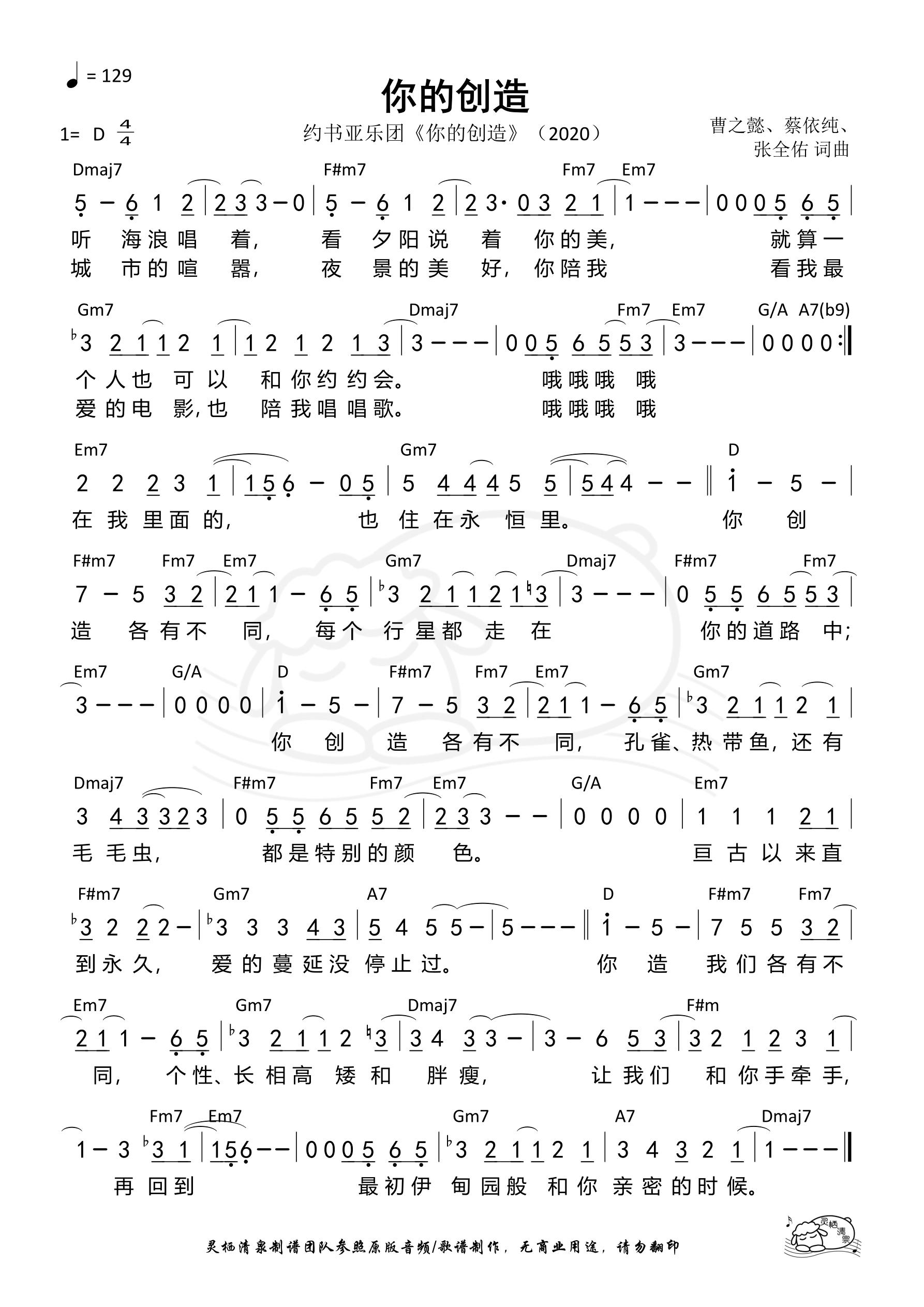 《第195首 - 你的创造 和弦简谱》