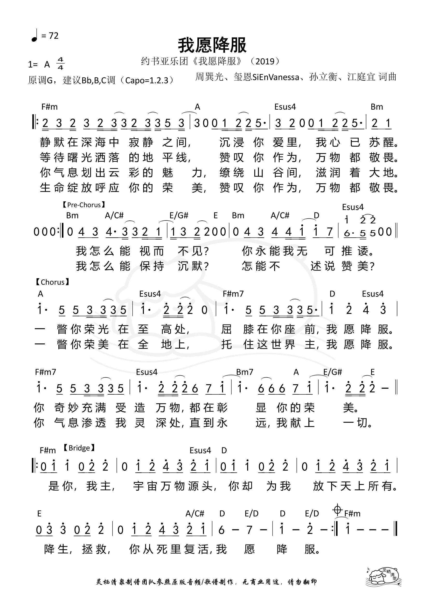 《第194首 - 我愿降服(约书亚_我愿降服) 和弦简谱》