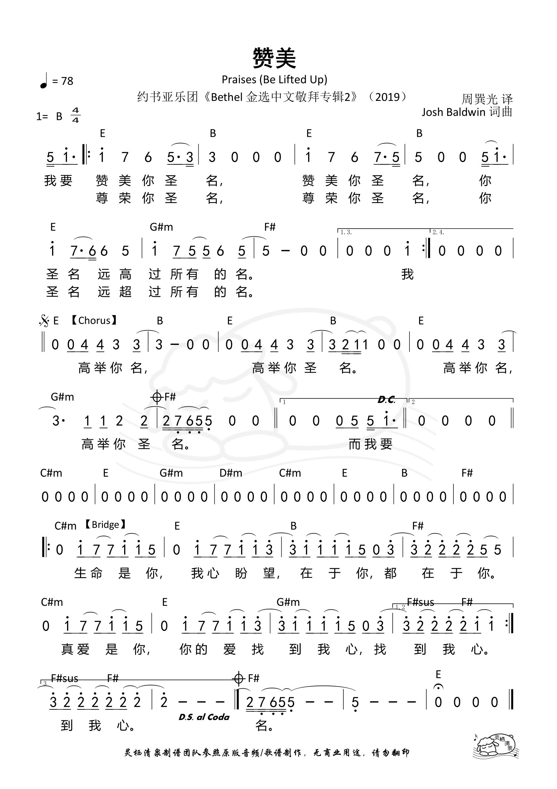 《第193首 - 赞美(Praises (Be Lifted Up)) 和弦简谱》