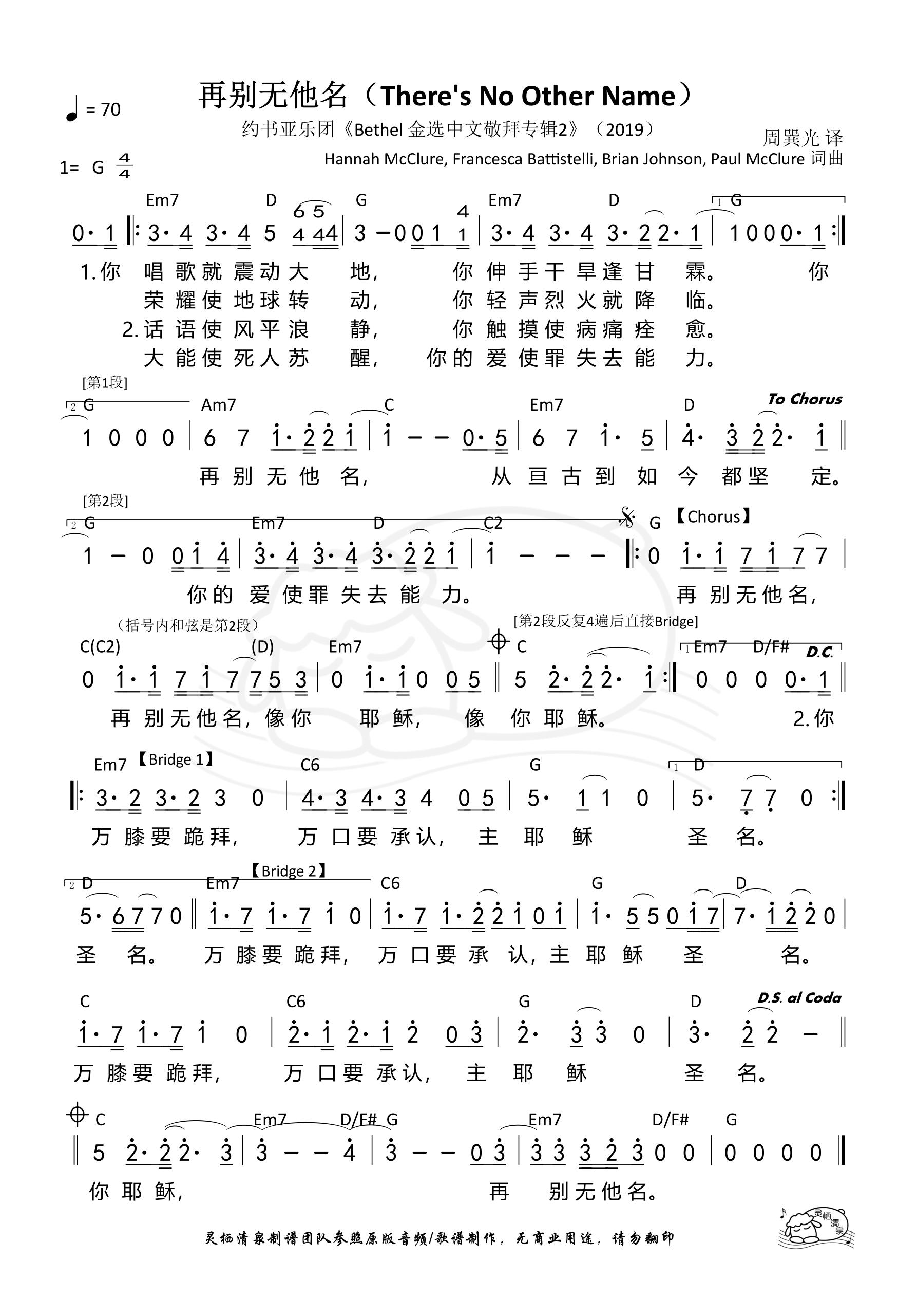 《第190首 - 再别无他名 和弦简谱》