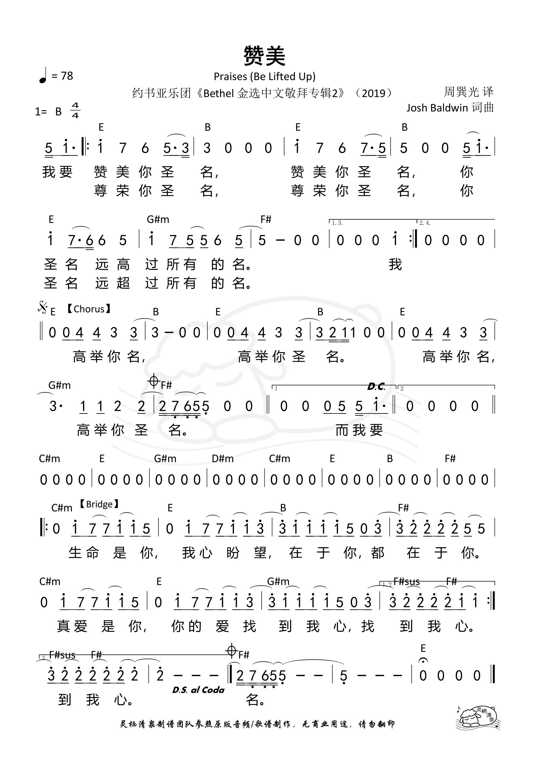 《第191首 - 赞美(Bethel)(B调) 和弦简谱》
