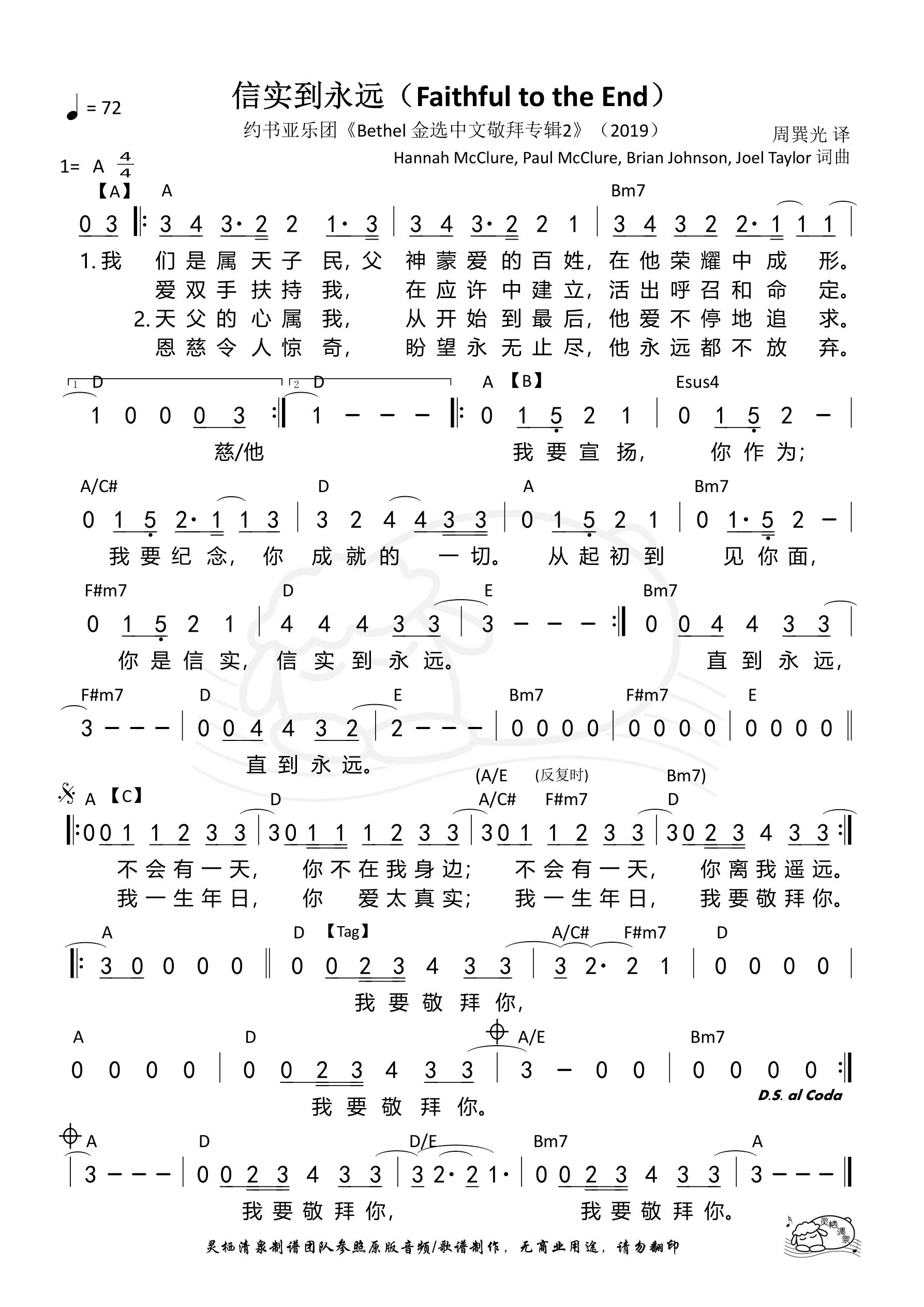 《第187首 - 信实到永远(A调) 和弦简谱》