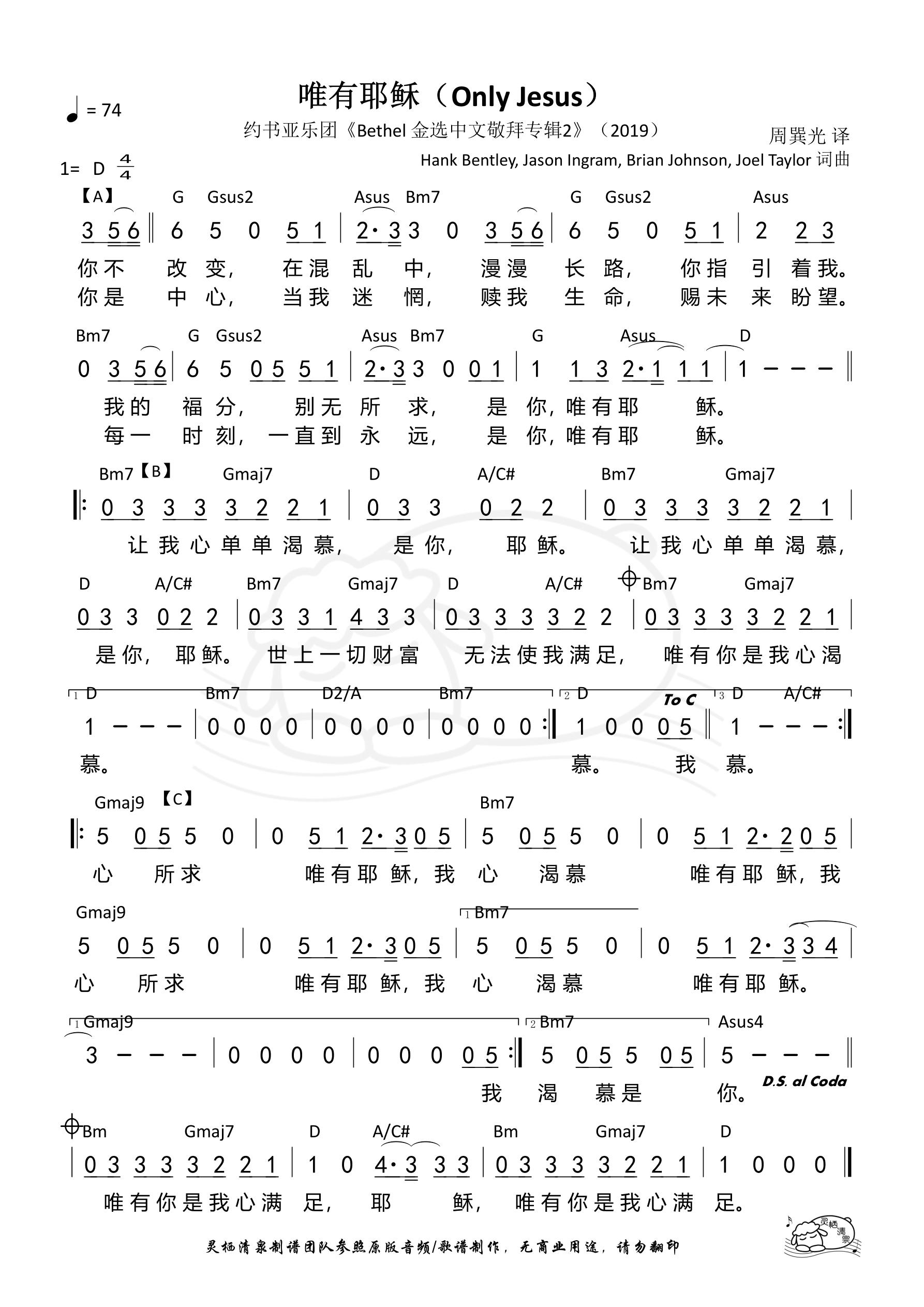 《第185首 - 唯有耶稣(约书亚)(D调) 和弦简谱》
