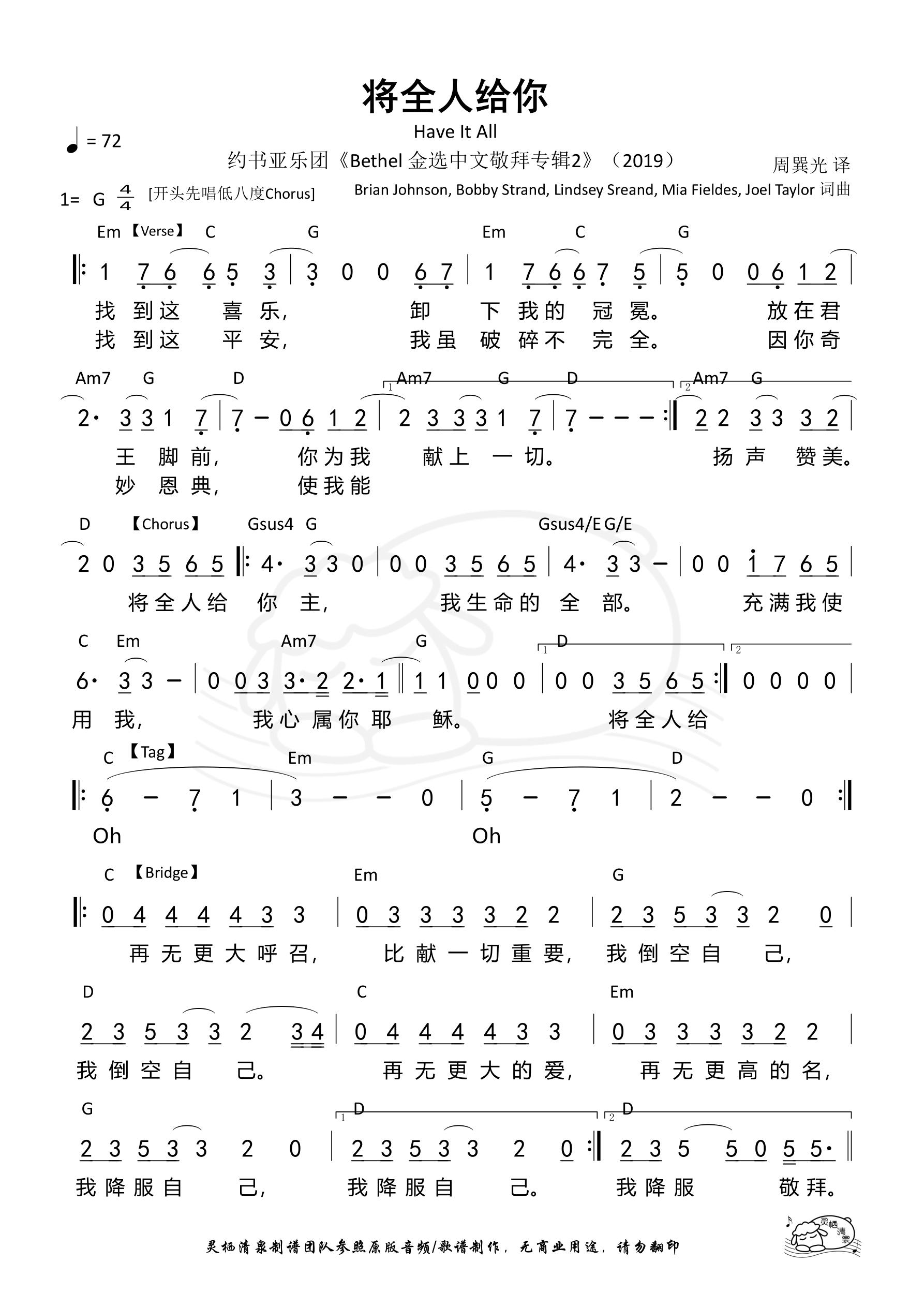 《第180首 - 将全人给你 和弦简谱》